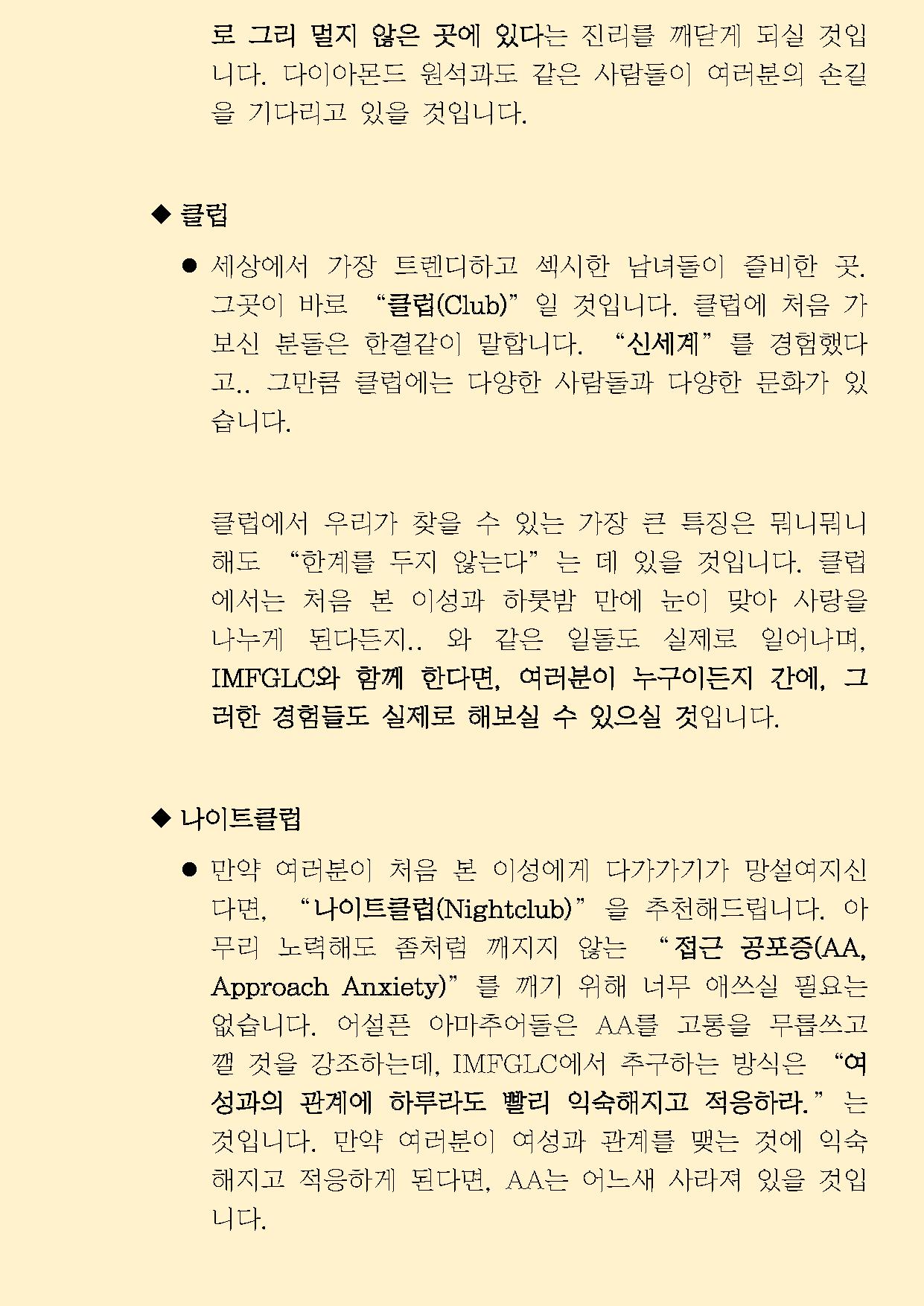 이용매뉴얼_Page_04.png