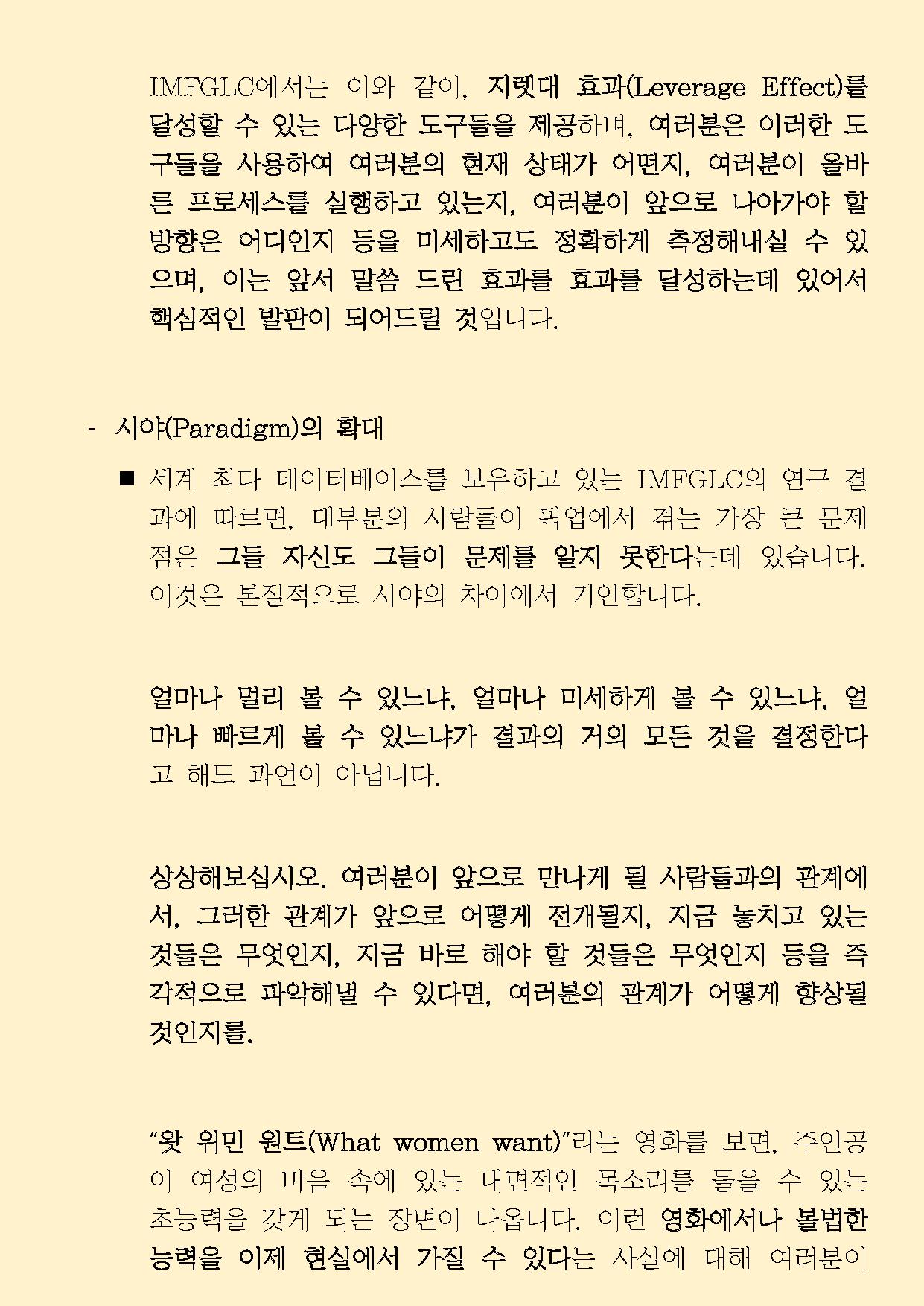 이용매뉴얼_Page_08.png