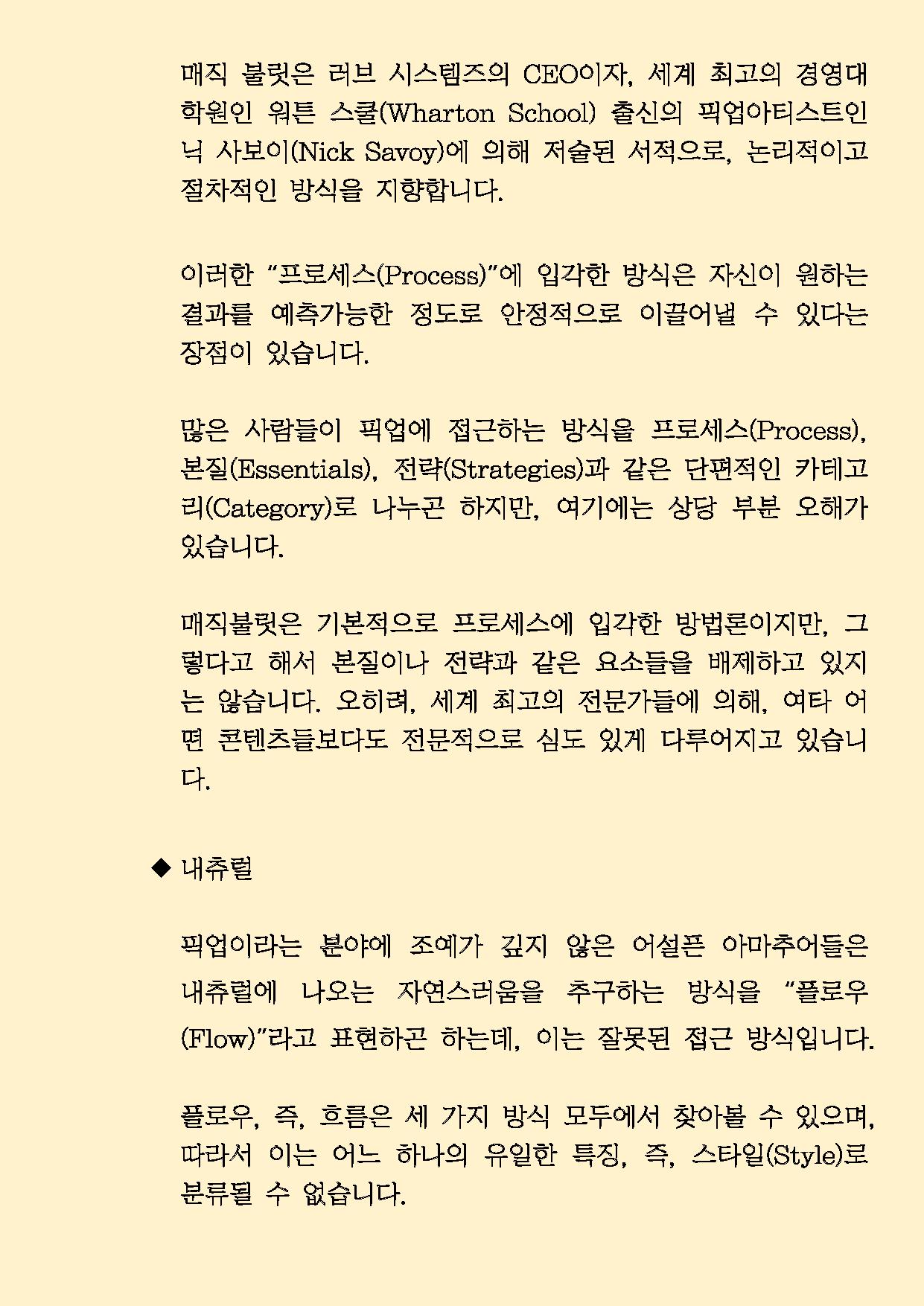 이용매뉴얼_Page_13.png