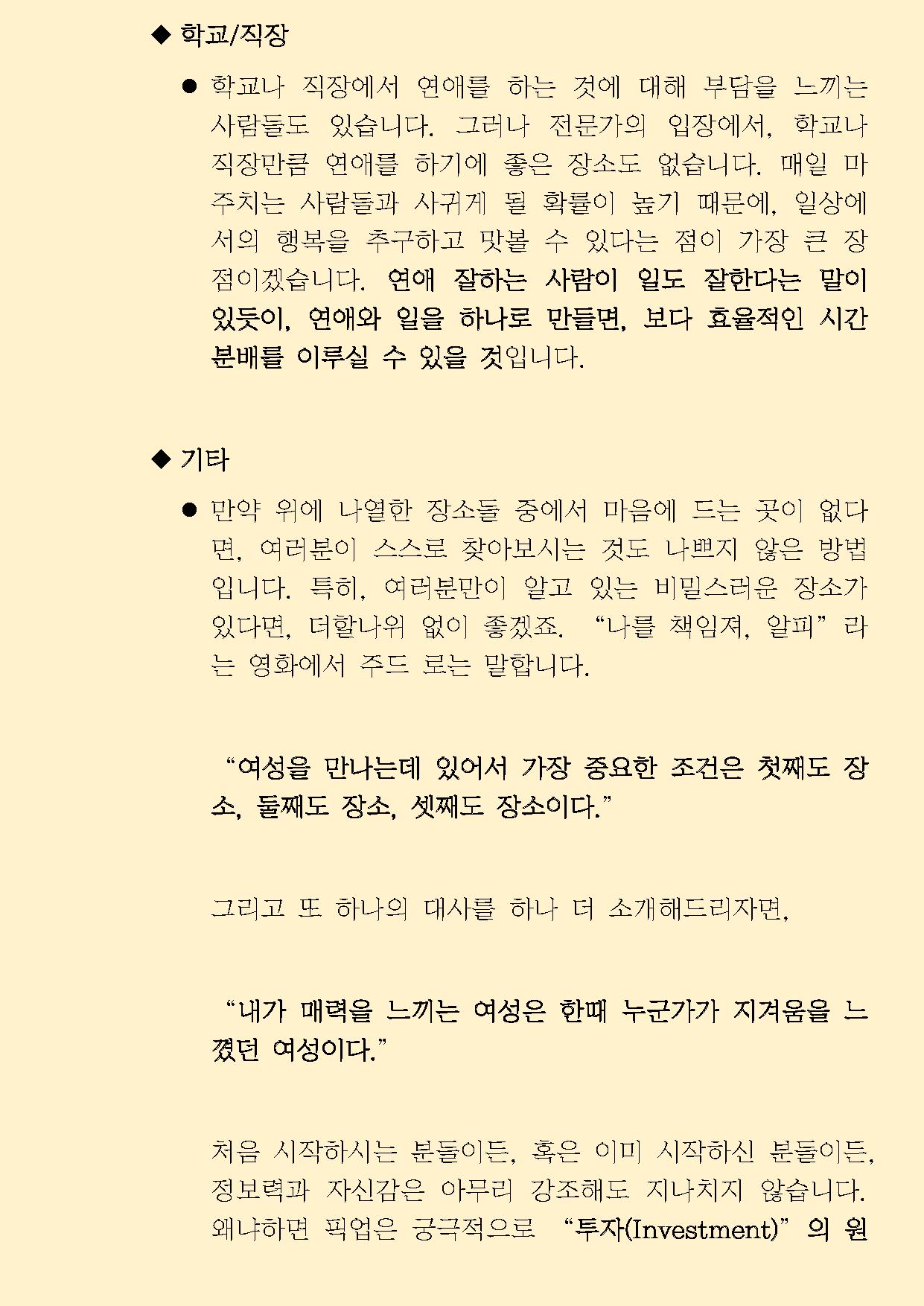 이용매뉴얼_Page_06.png
