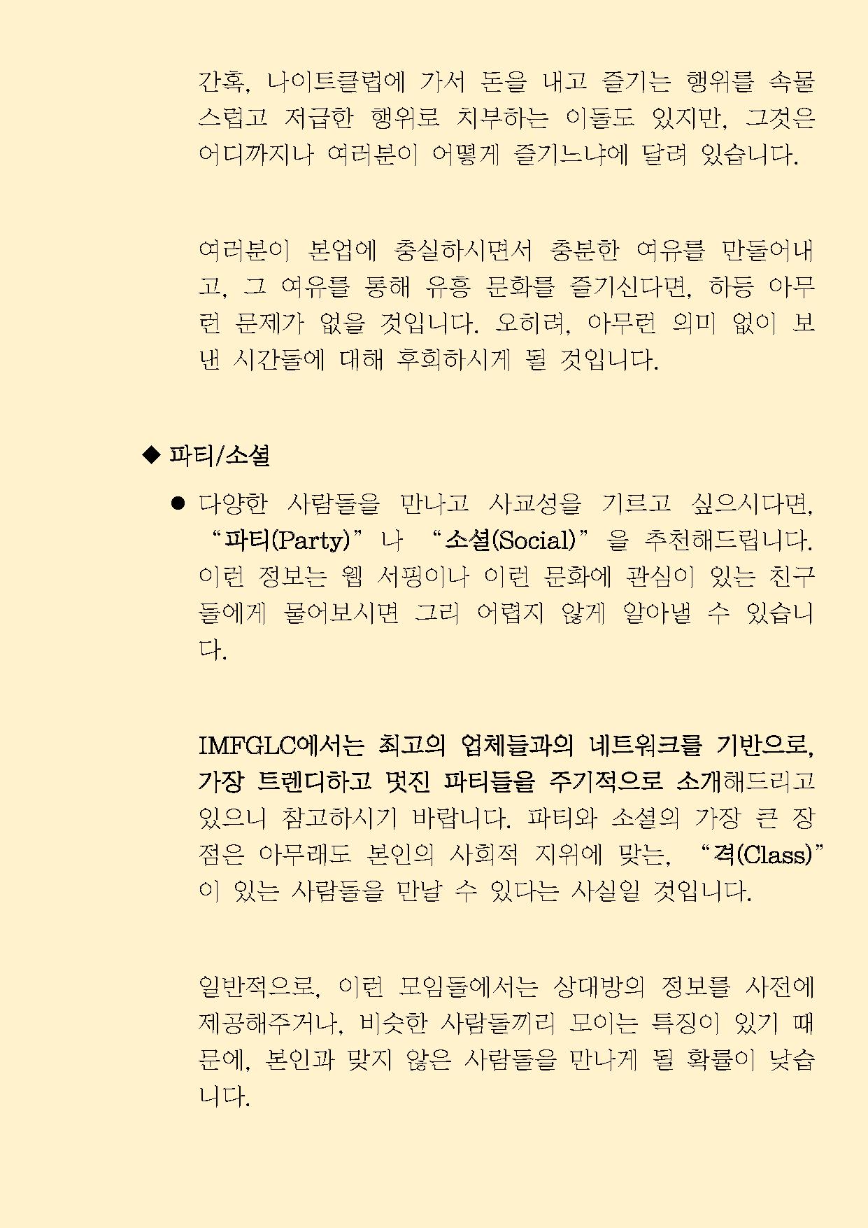 이용매뉴얼_Page_05.png