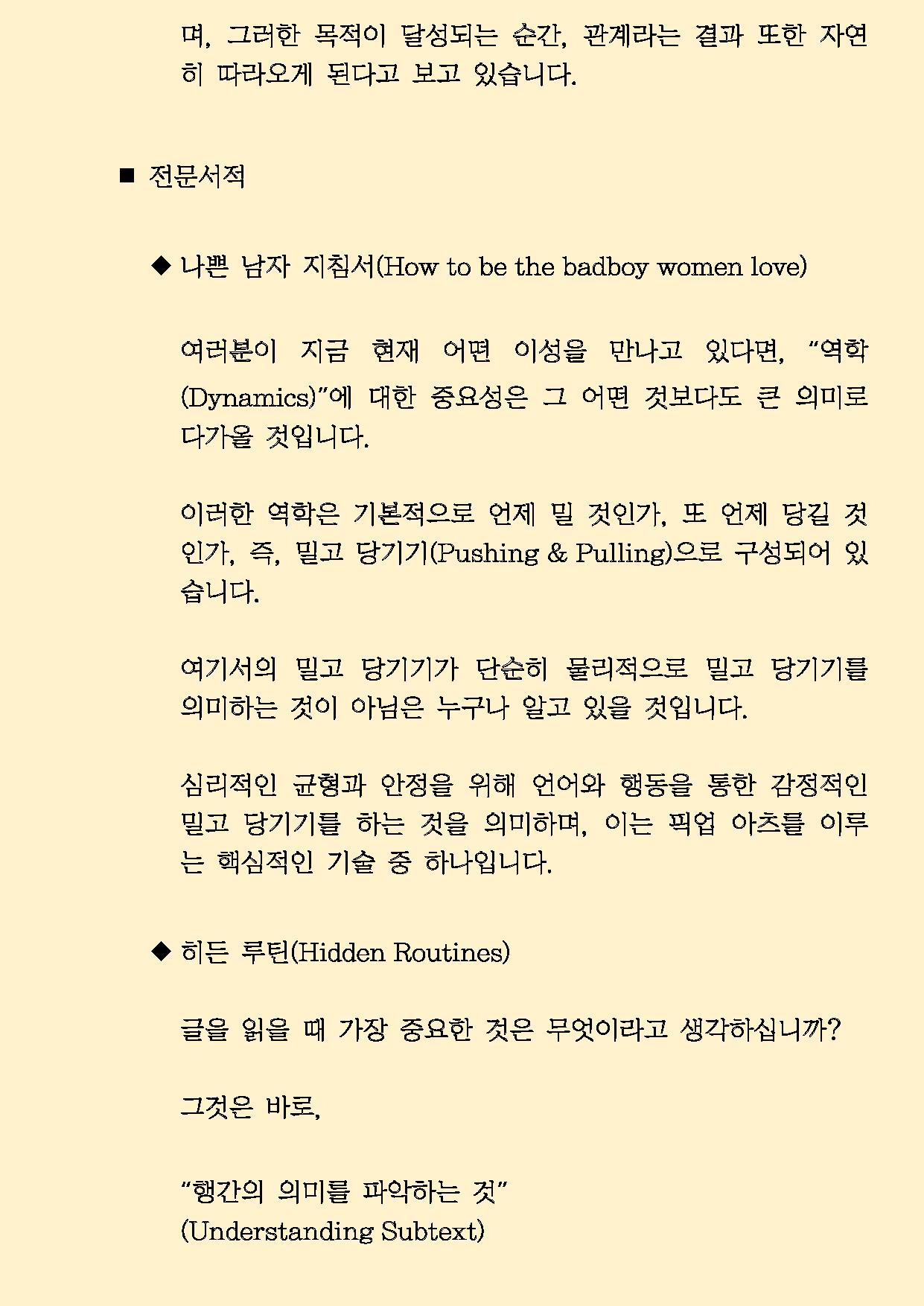 이용매뉴얼_Page_16.png