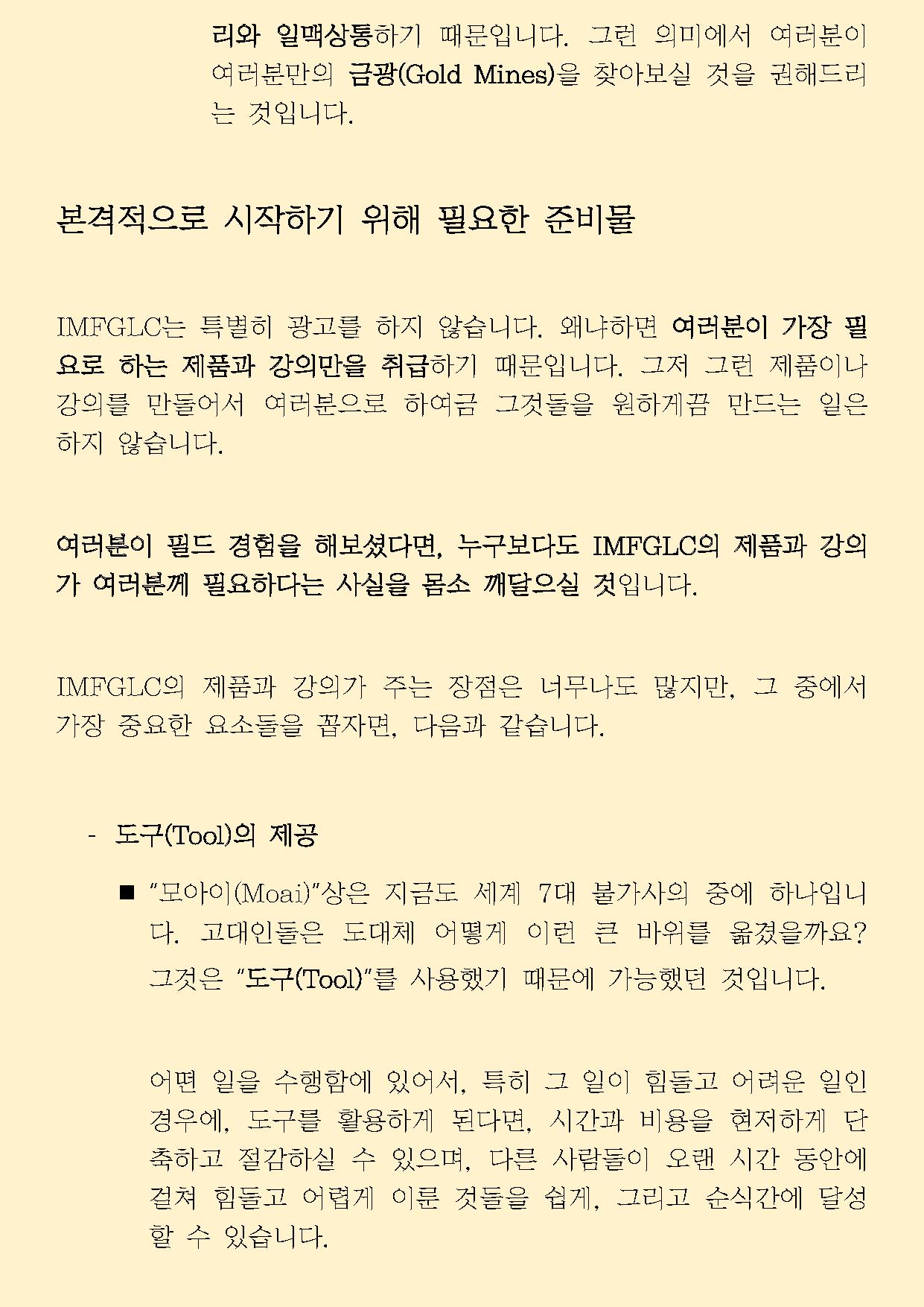 이용매뉴얼_Page_07.png