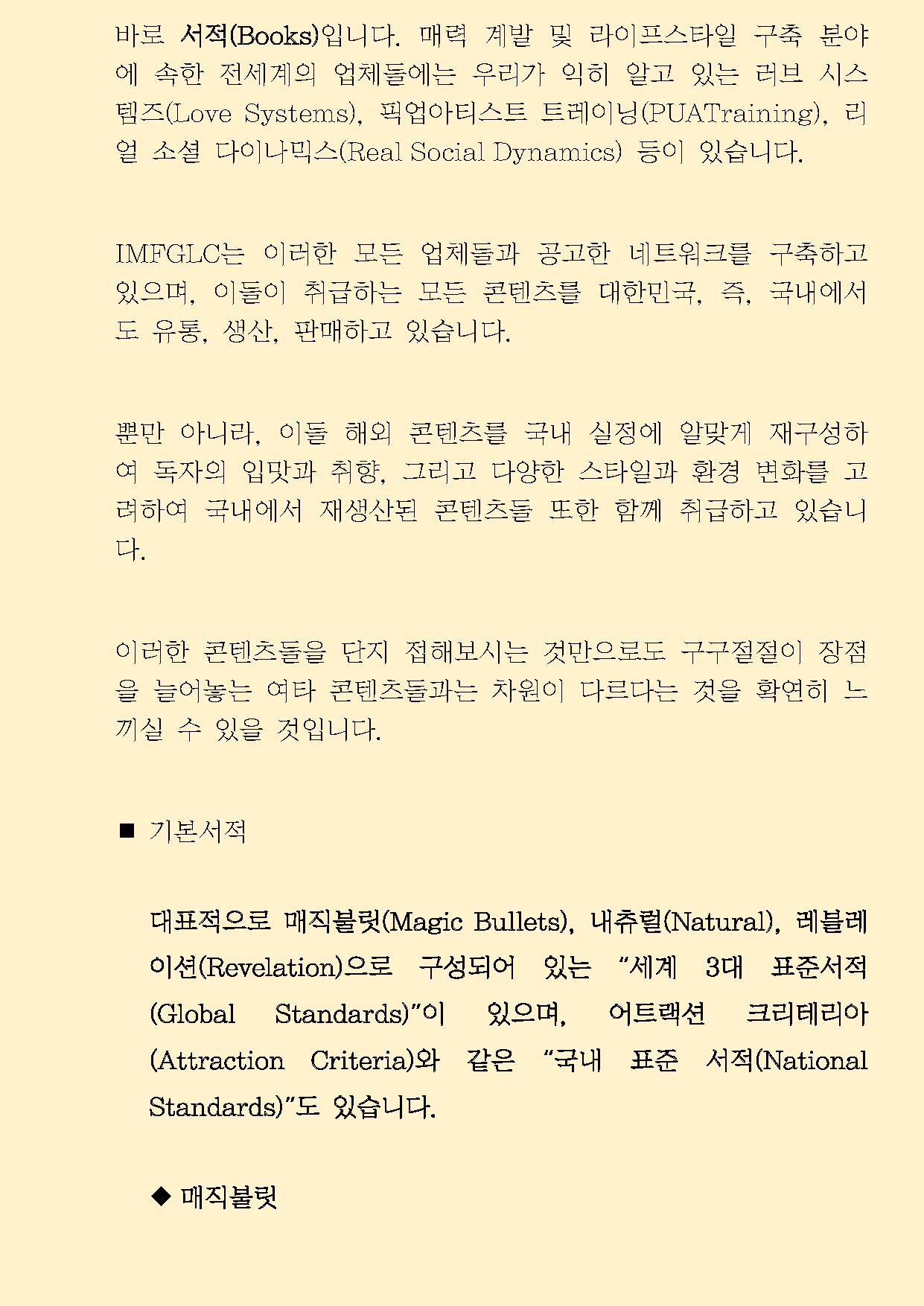 이용매뉴얼_Page_12.png