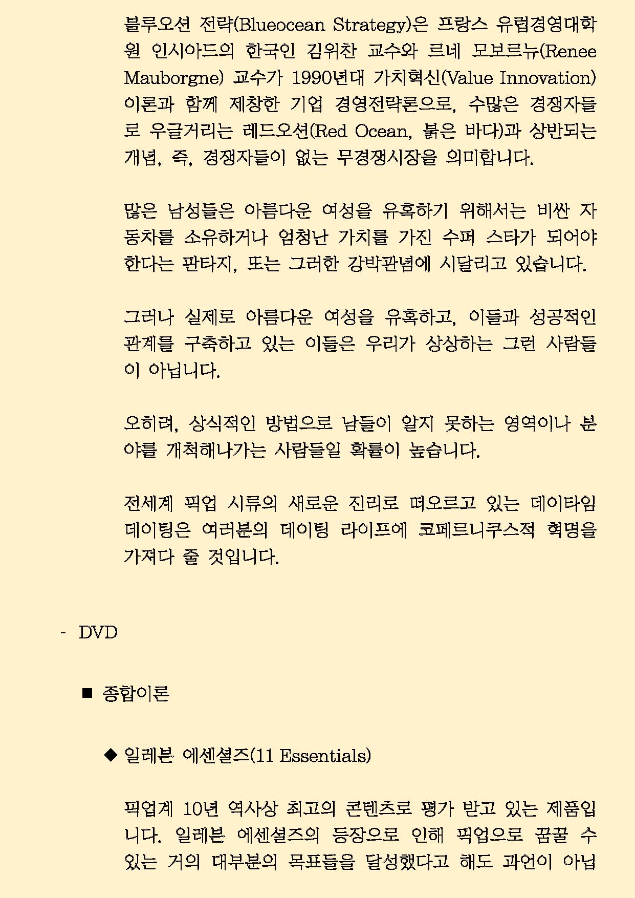 이용매뉴얼_Page_18.png