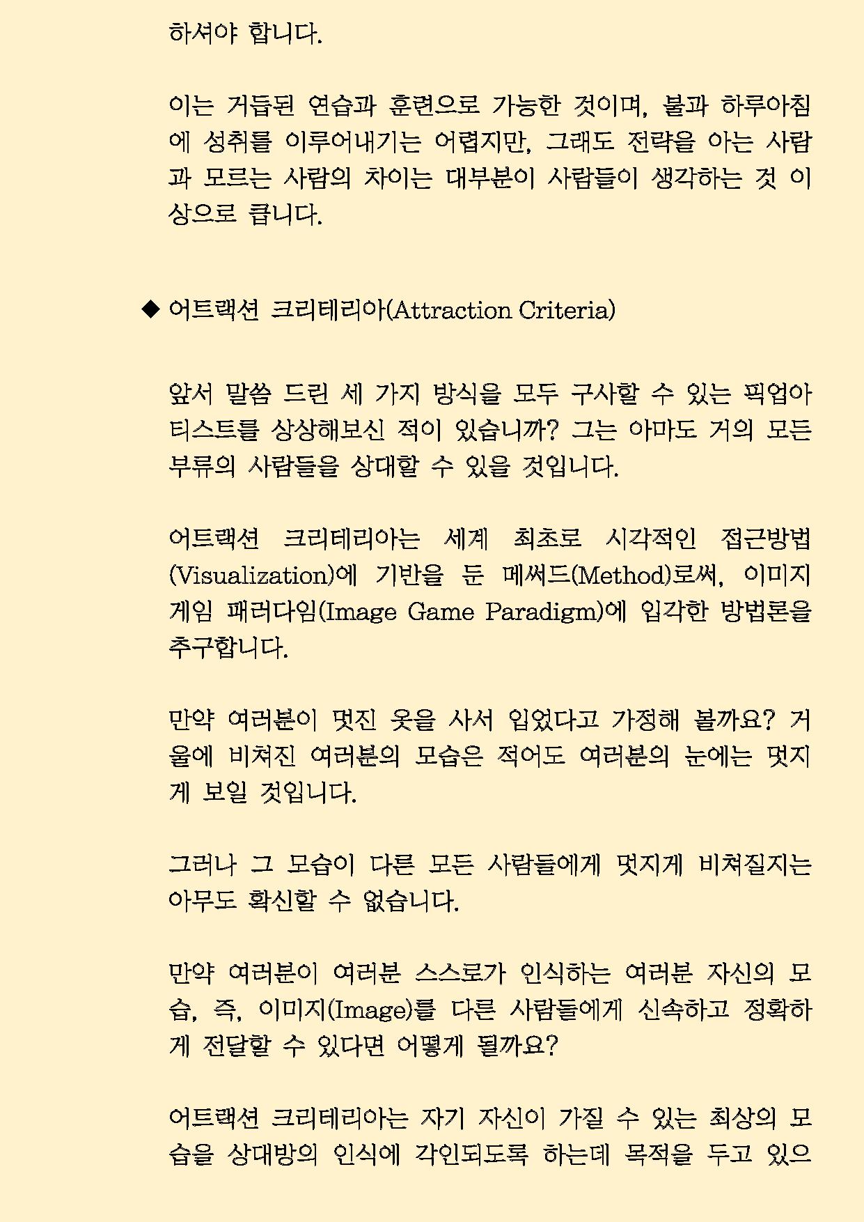 이용매뉴얼_Page_15.png