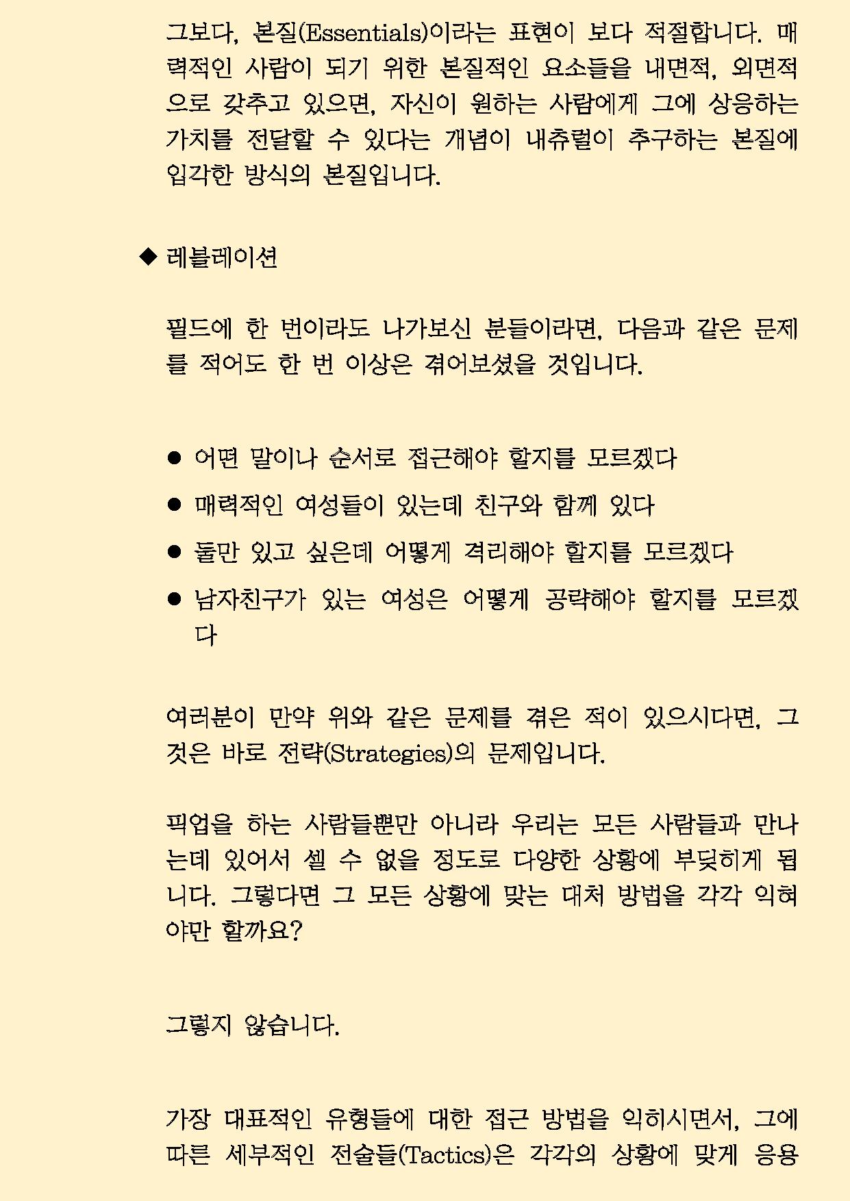 이용매뉴얼_Page_14.png