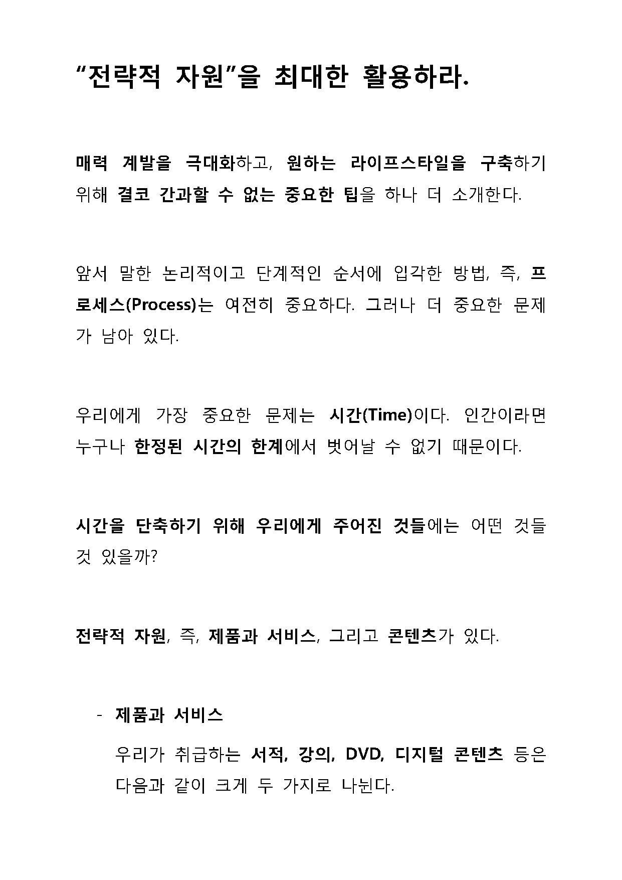 커뮤니티 활용 방법_Page_7.png