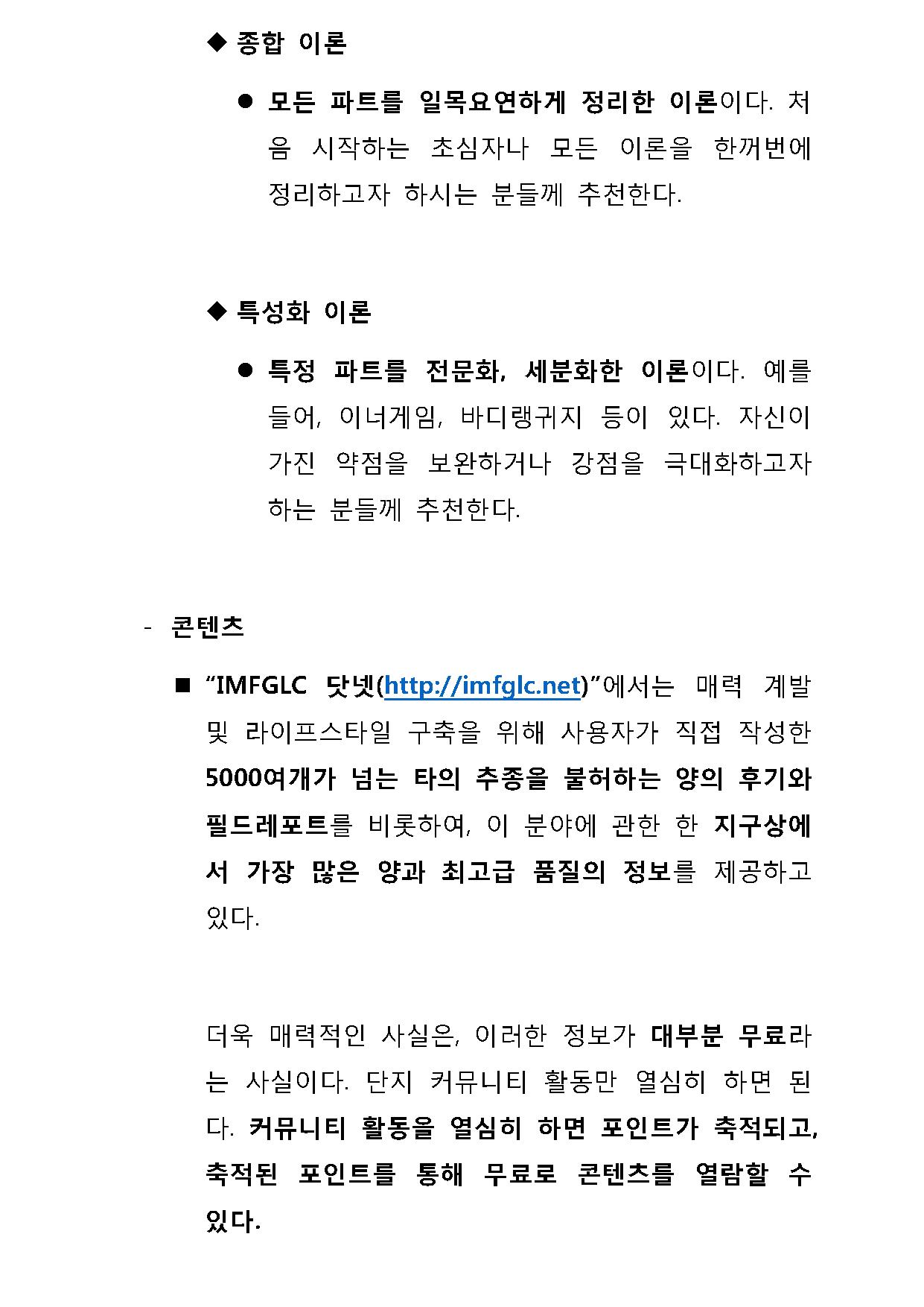 커뮤니티 활용 방법_Page_8.png