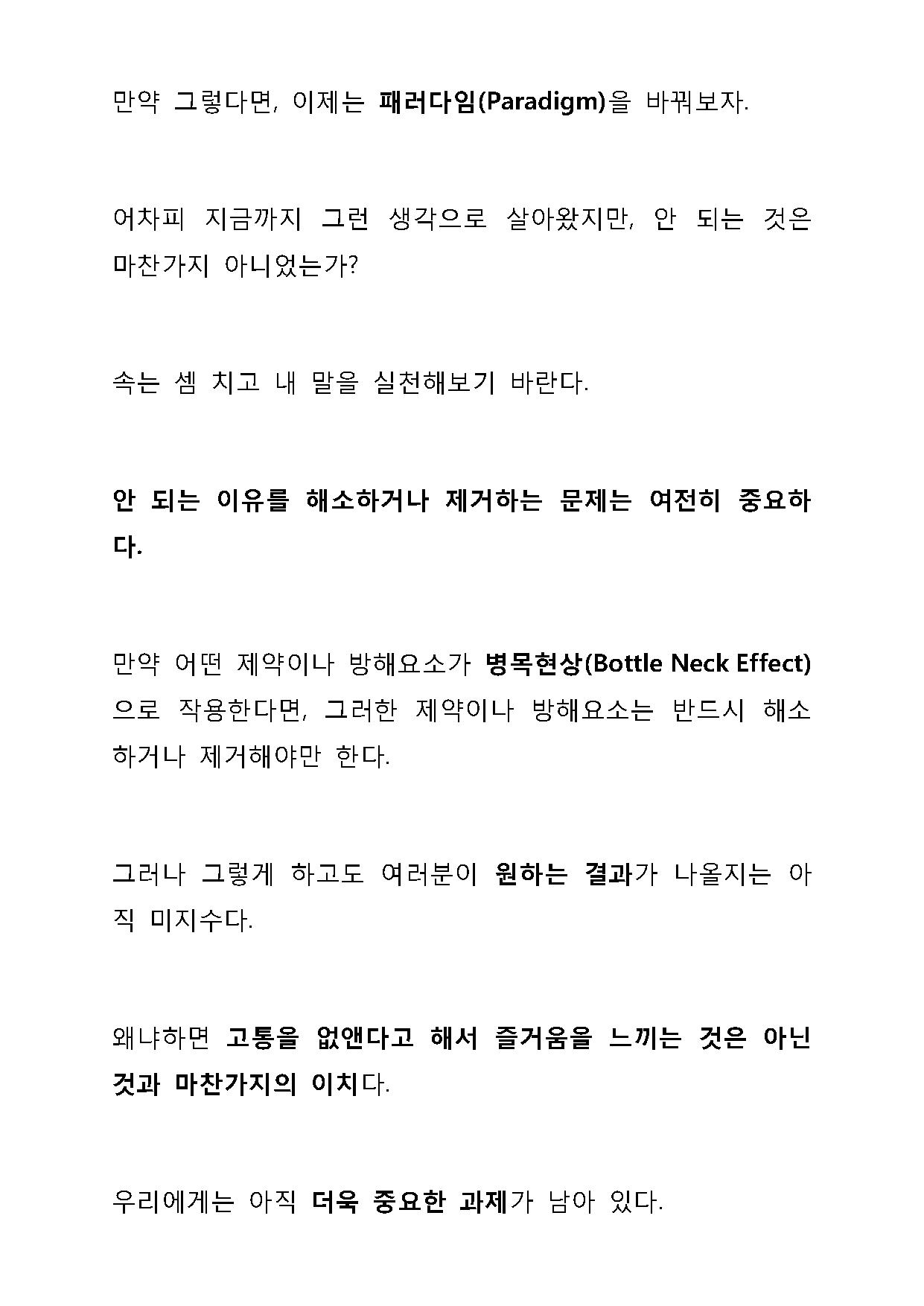 커뮤니티 활용 방법_Page_3.png