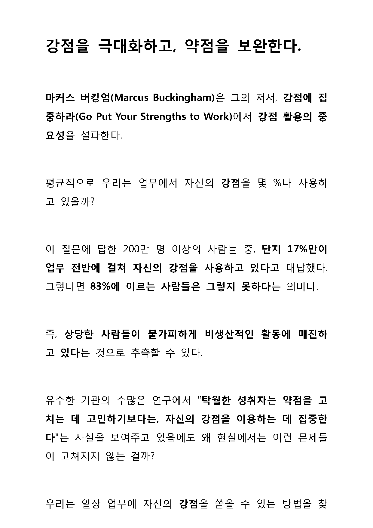 커뮤니티 활용 방법_Page_4.png