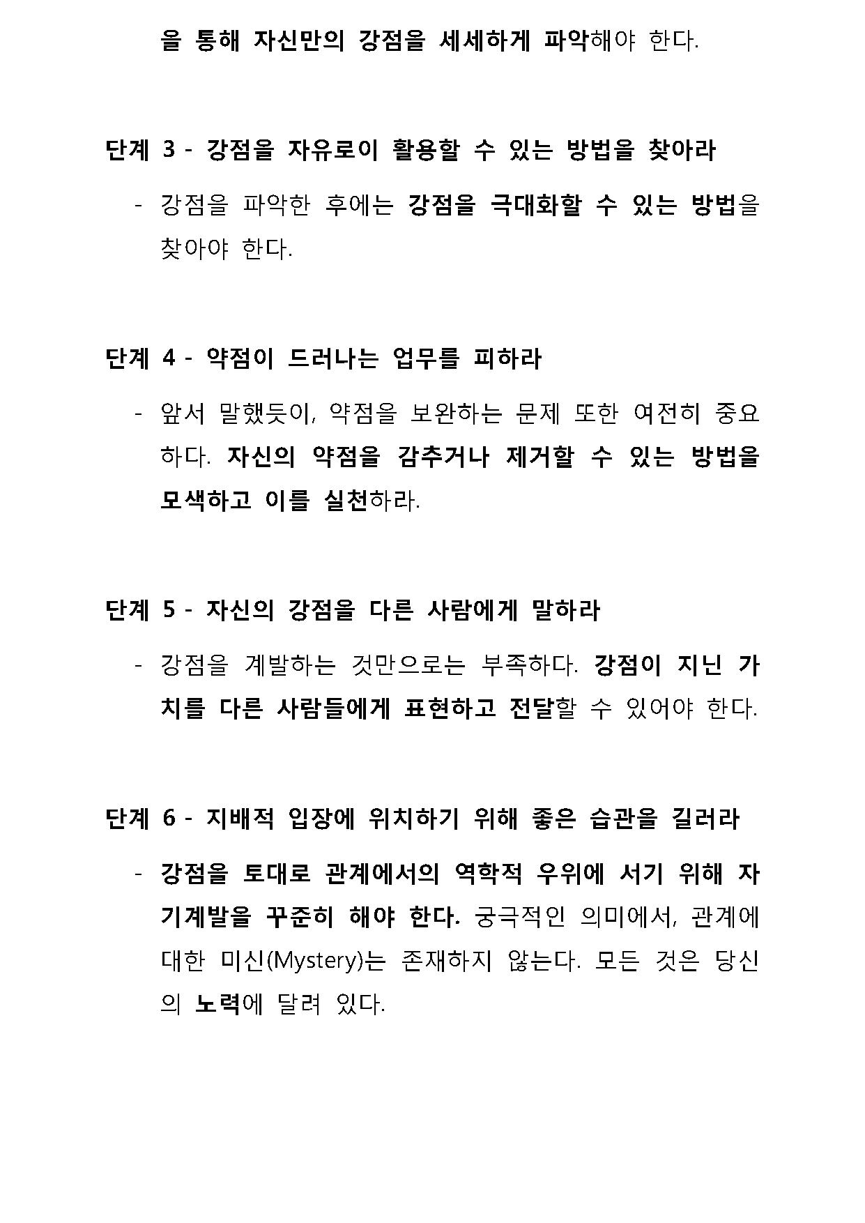 커뮤니티 활용 방법_Page_6.png