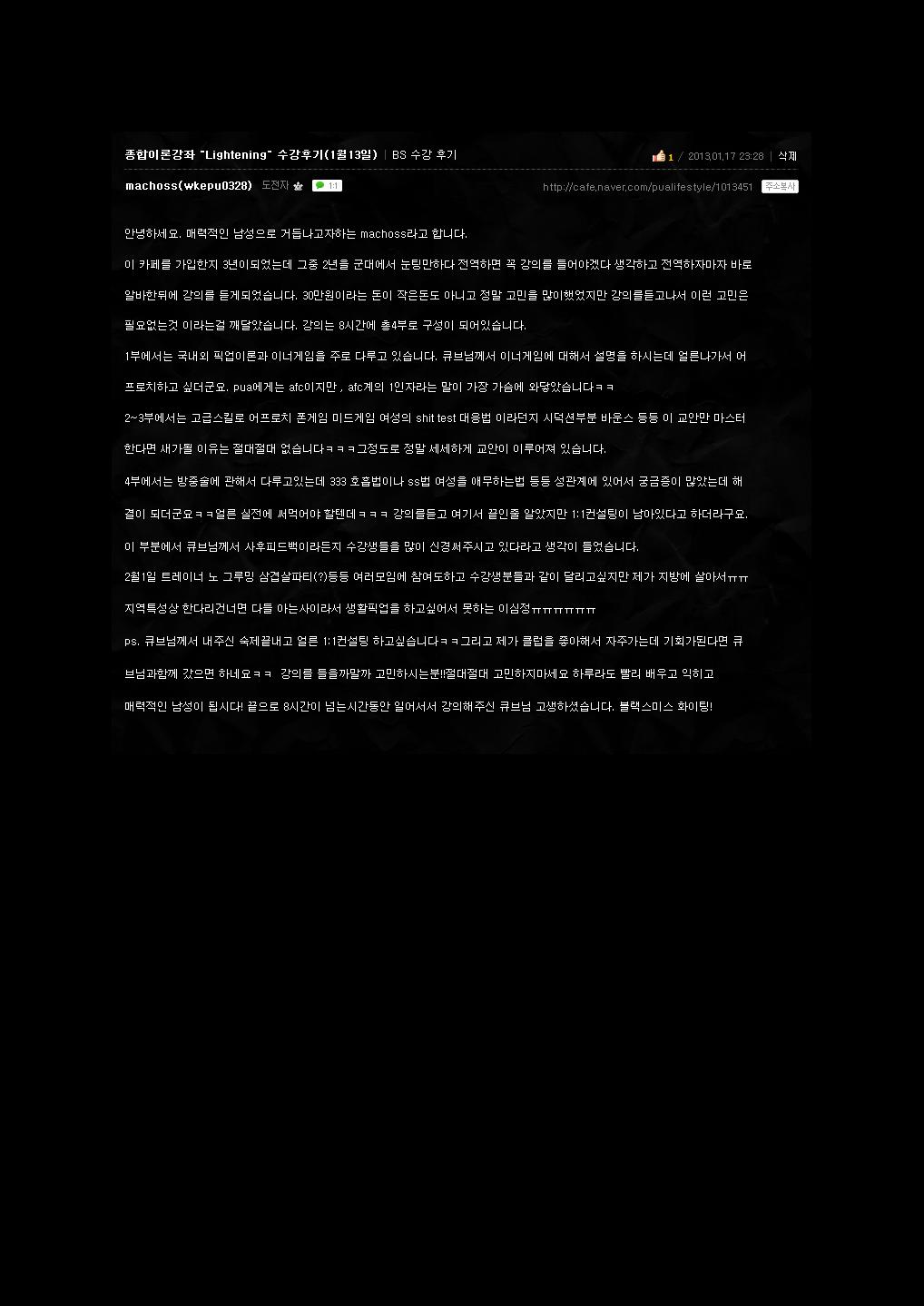 제 11회 Ultimate Lightening(진짜)_페이지_51.png