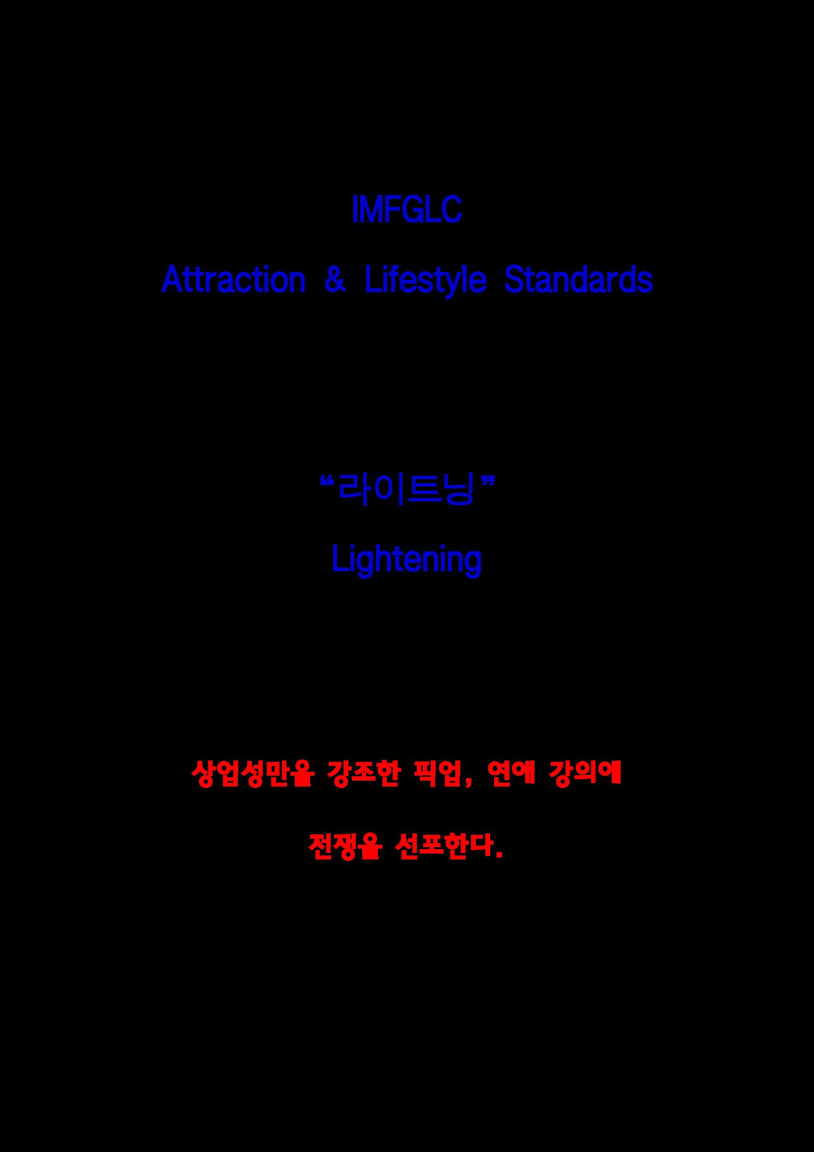 제 11회 Ultimate Lightening(진짜)_페이지_03.png