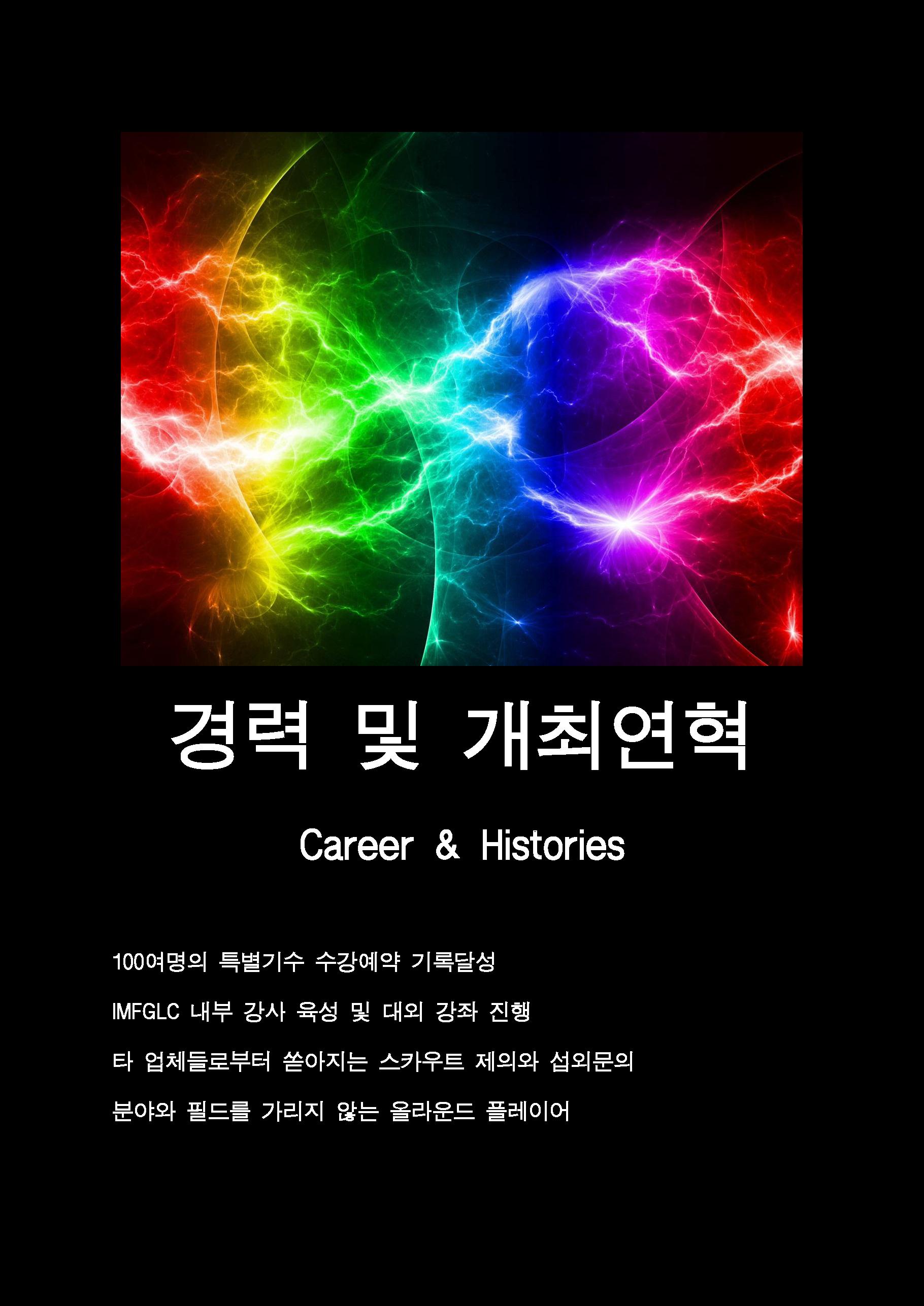 제 11회 Ultimate Lightening(진짜)_페이지_24.png