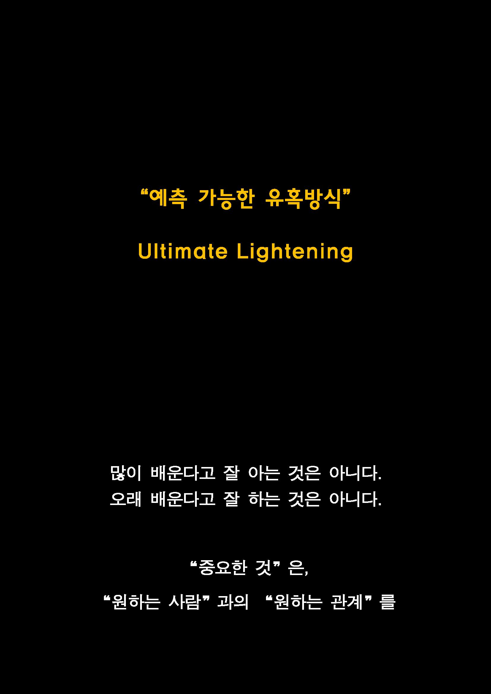 제 11회 Ultimate Lightening(진짜)_페이지_05.png