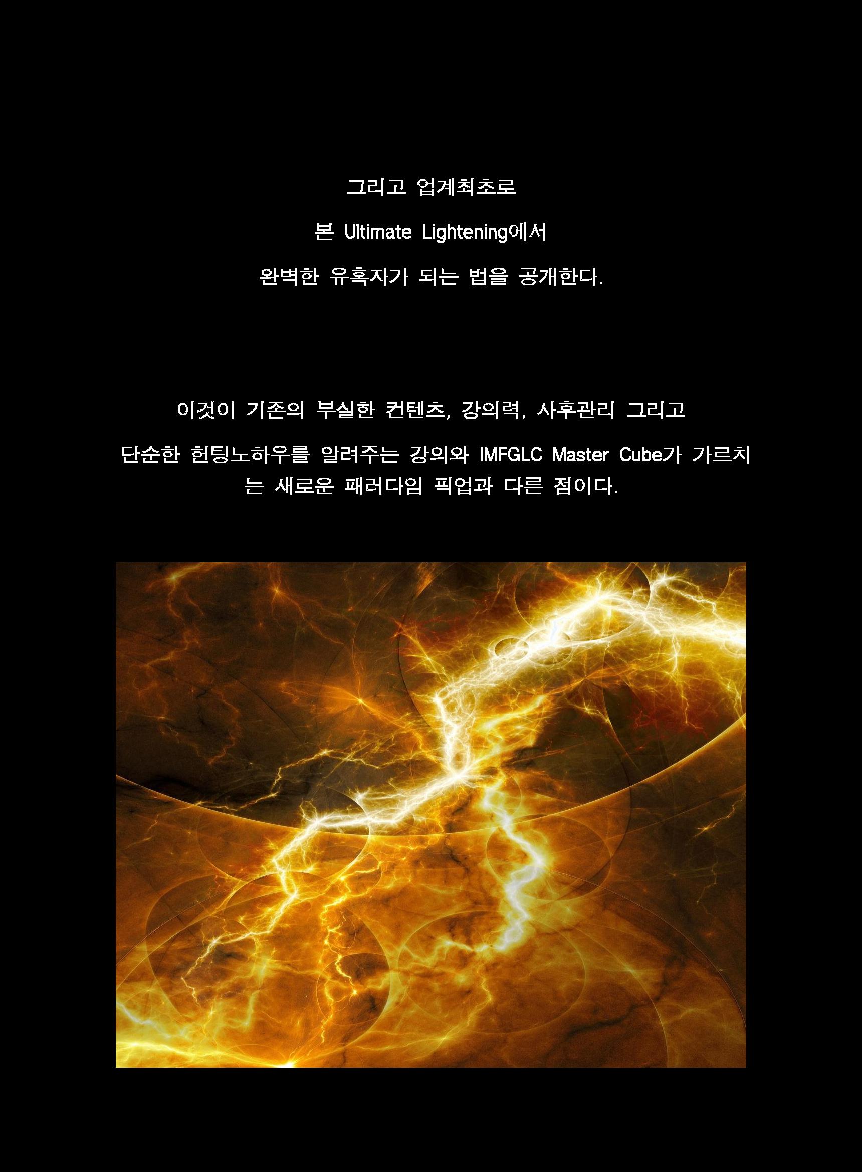 제 11회 Ultimate Lightening(진짜)_페이지_42.png
