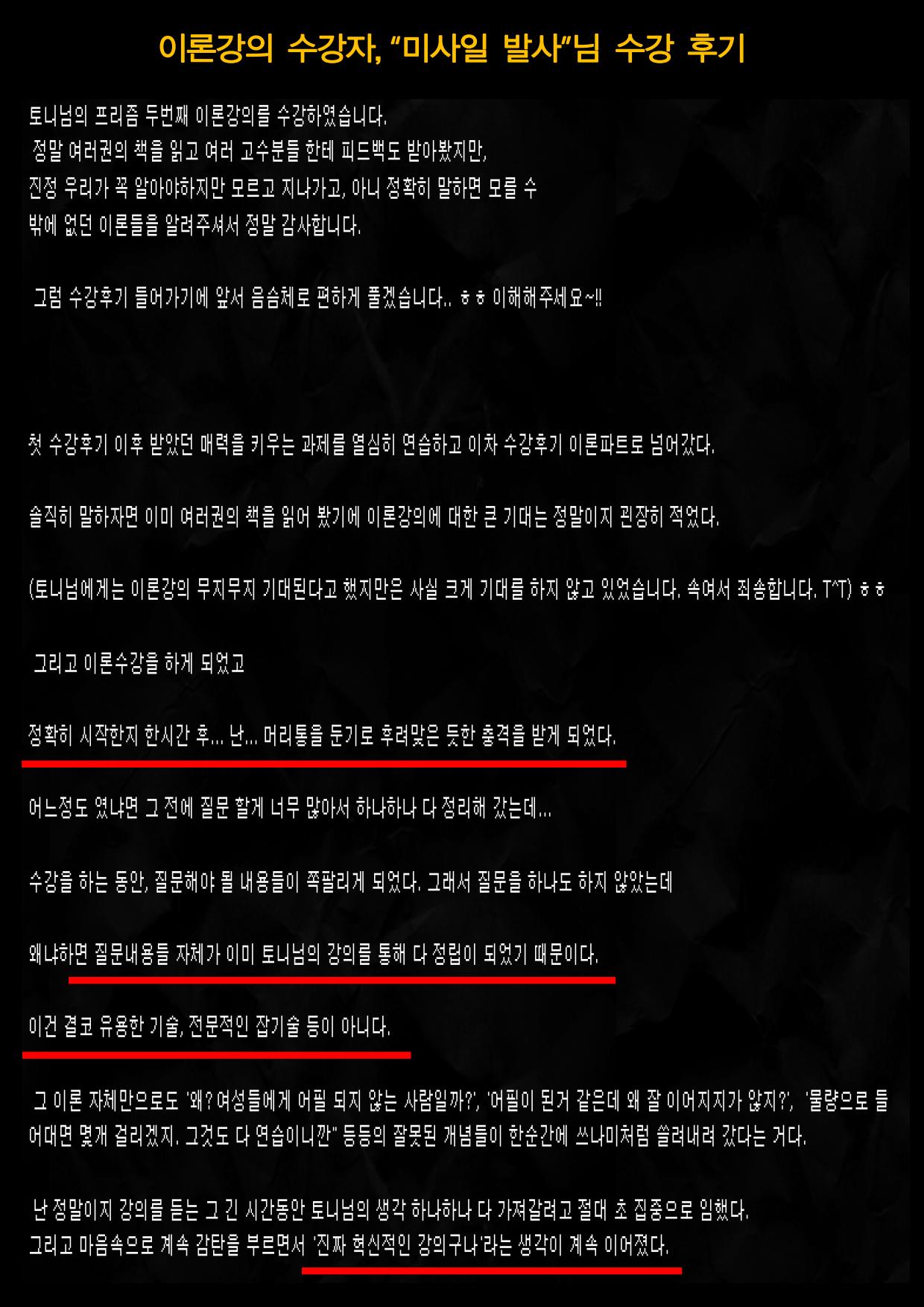 본 머티리어 1회차 홍보글(폰트 포함)_35.png