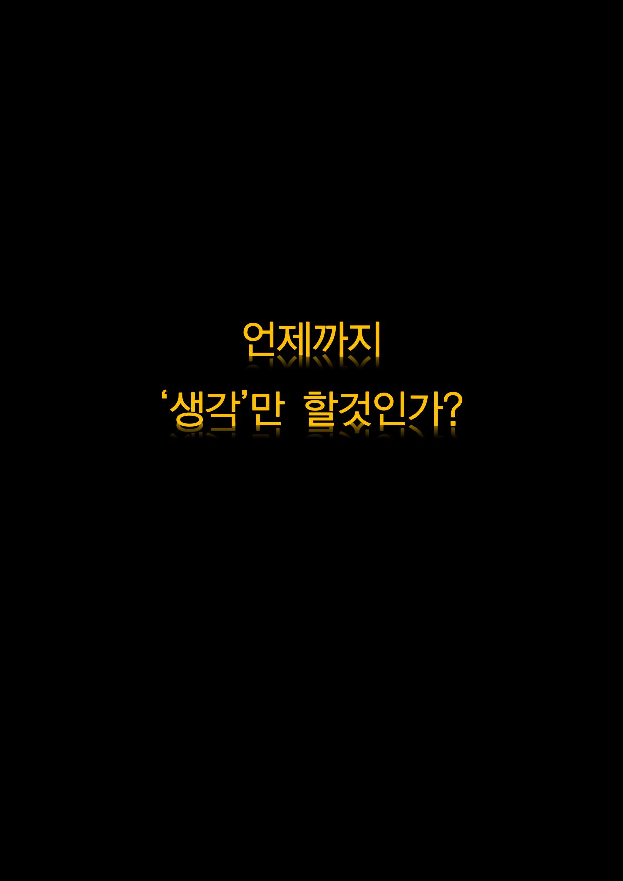 본 머티리어 1회차 홍보글(폰트 포함)_45.png