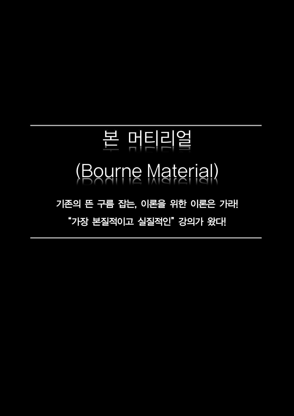 본 머티리어 1회차 홍보글(폰트 포함)_02.png
