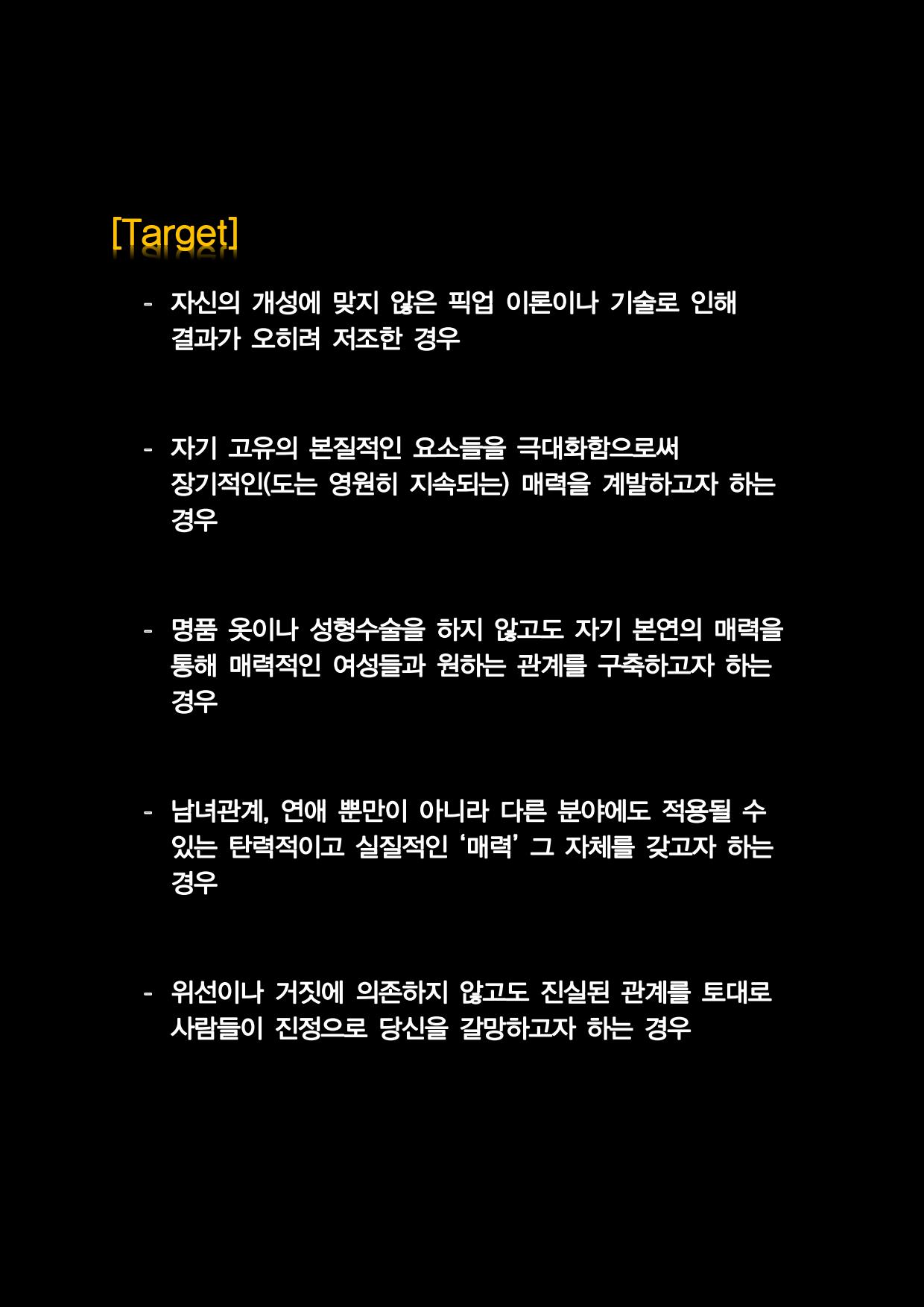 본 머티리어 1회차 홍보글(폰트 포함)_08.png