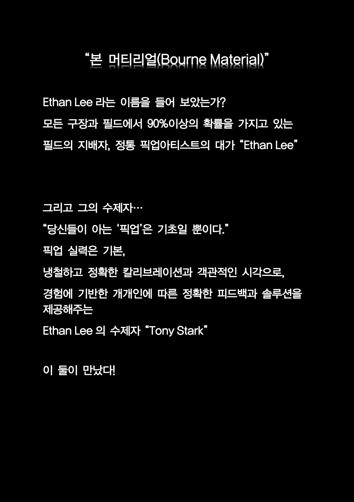 본 머티리어 1회차 홍보글(폰트 포함)_03.png