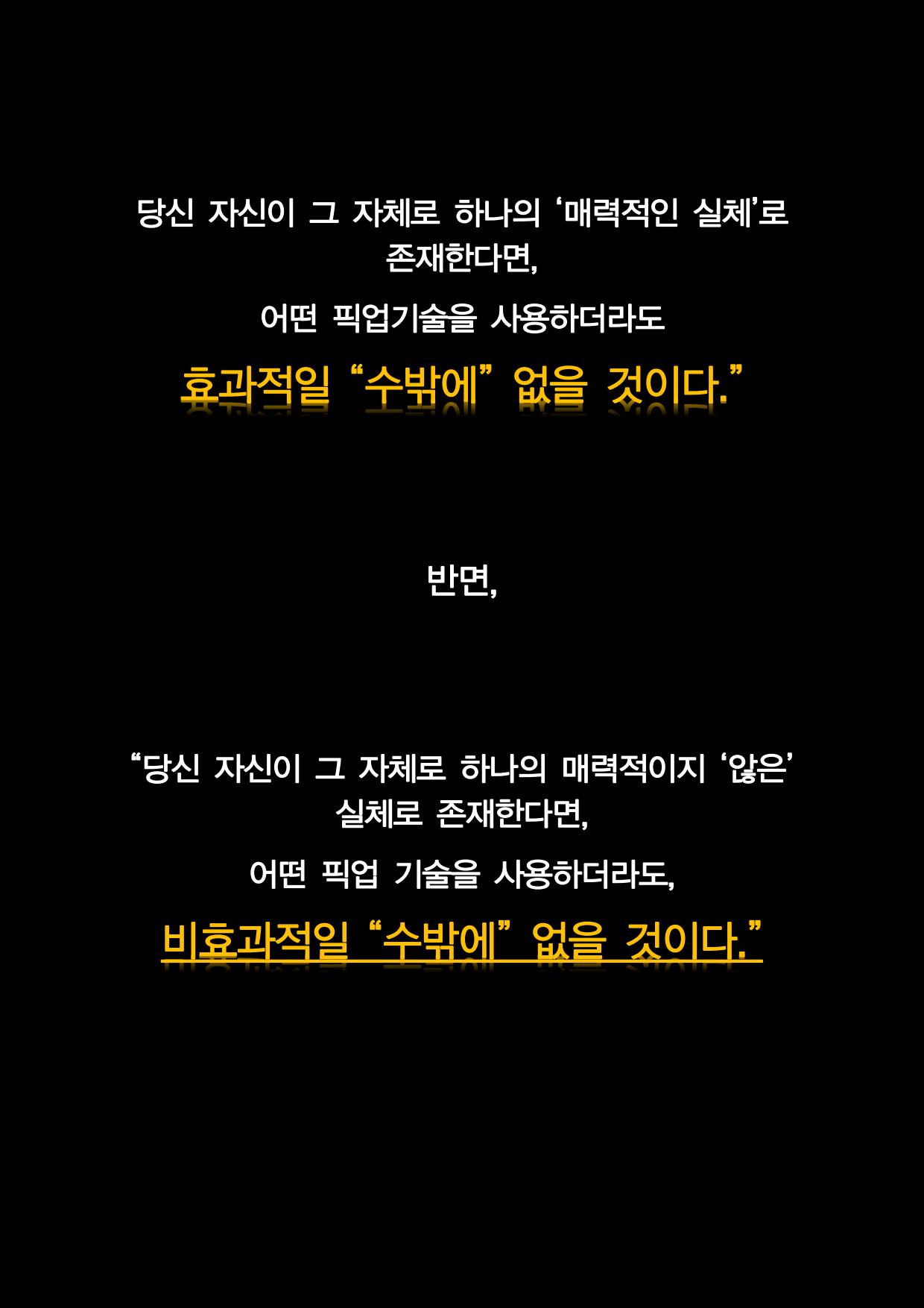 본 머티리어 1회차 홍보글(폰트 포함)_07.png
