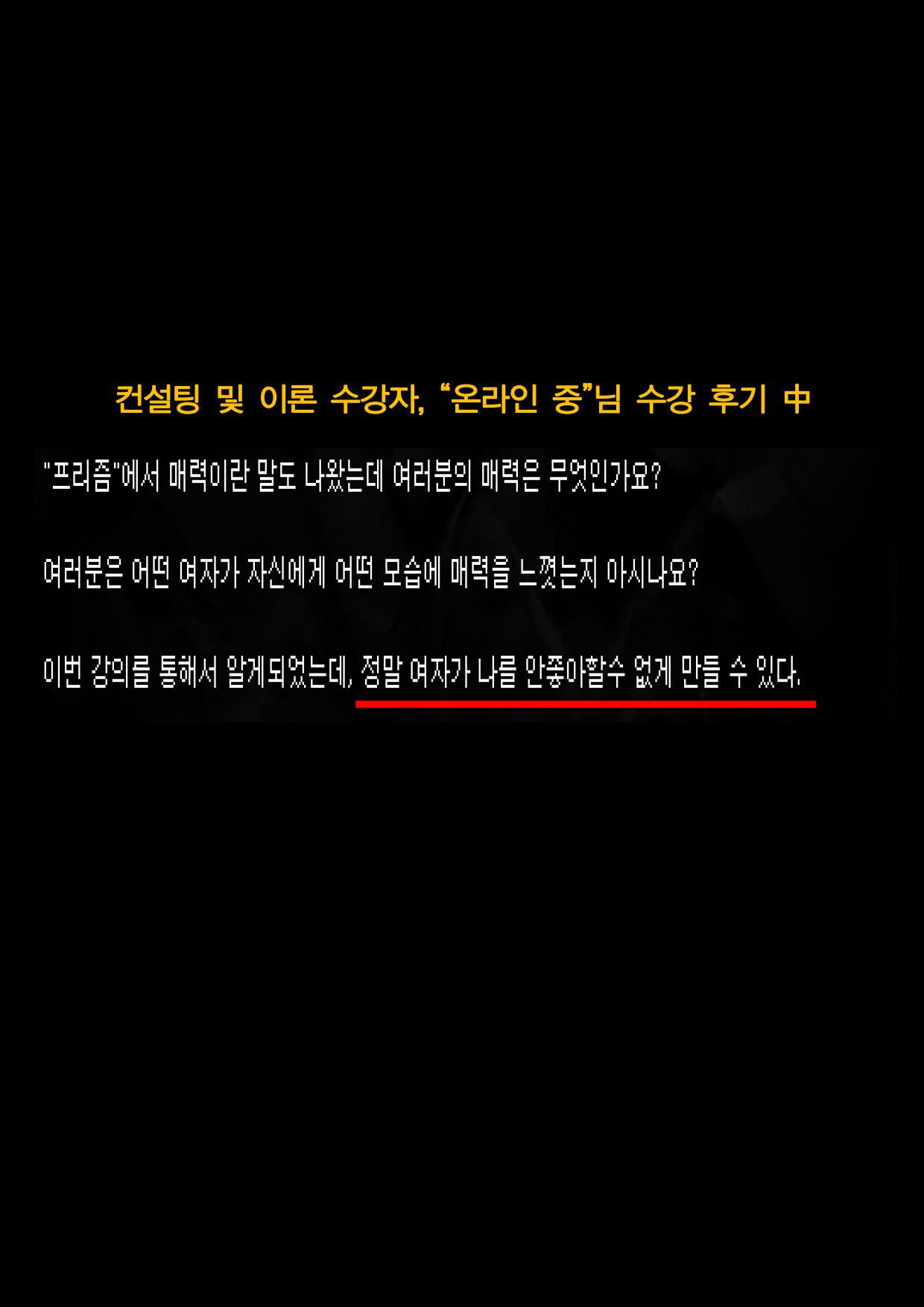 본 머티리어 1회차 홍보글(폰트 포함)_34.png