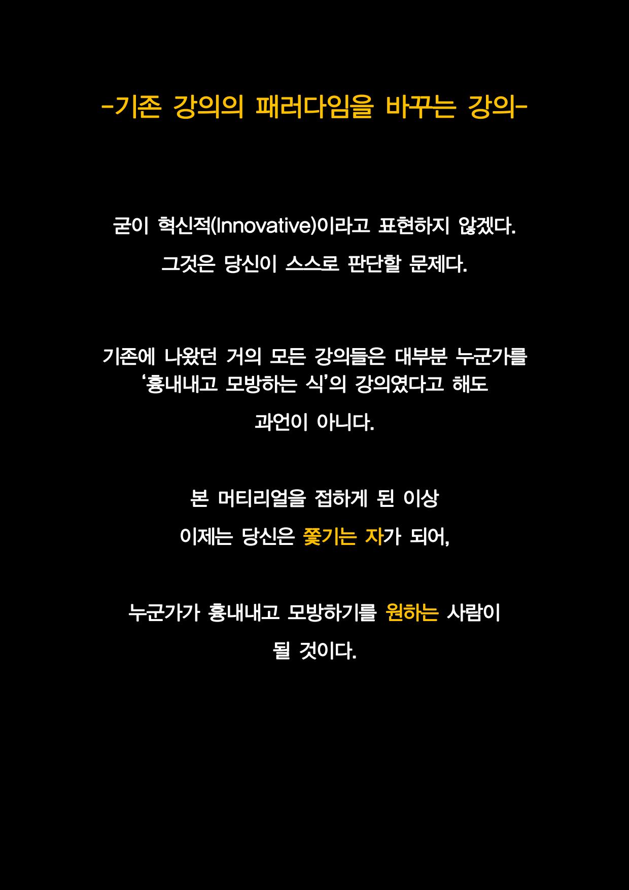 본 머티리어 1회차 홍보글(폰트 포함)_14.png
