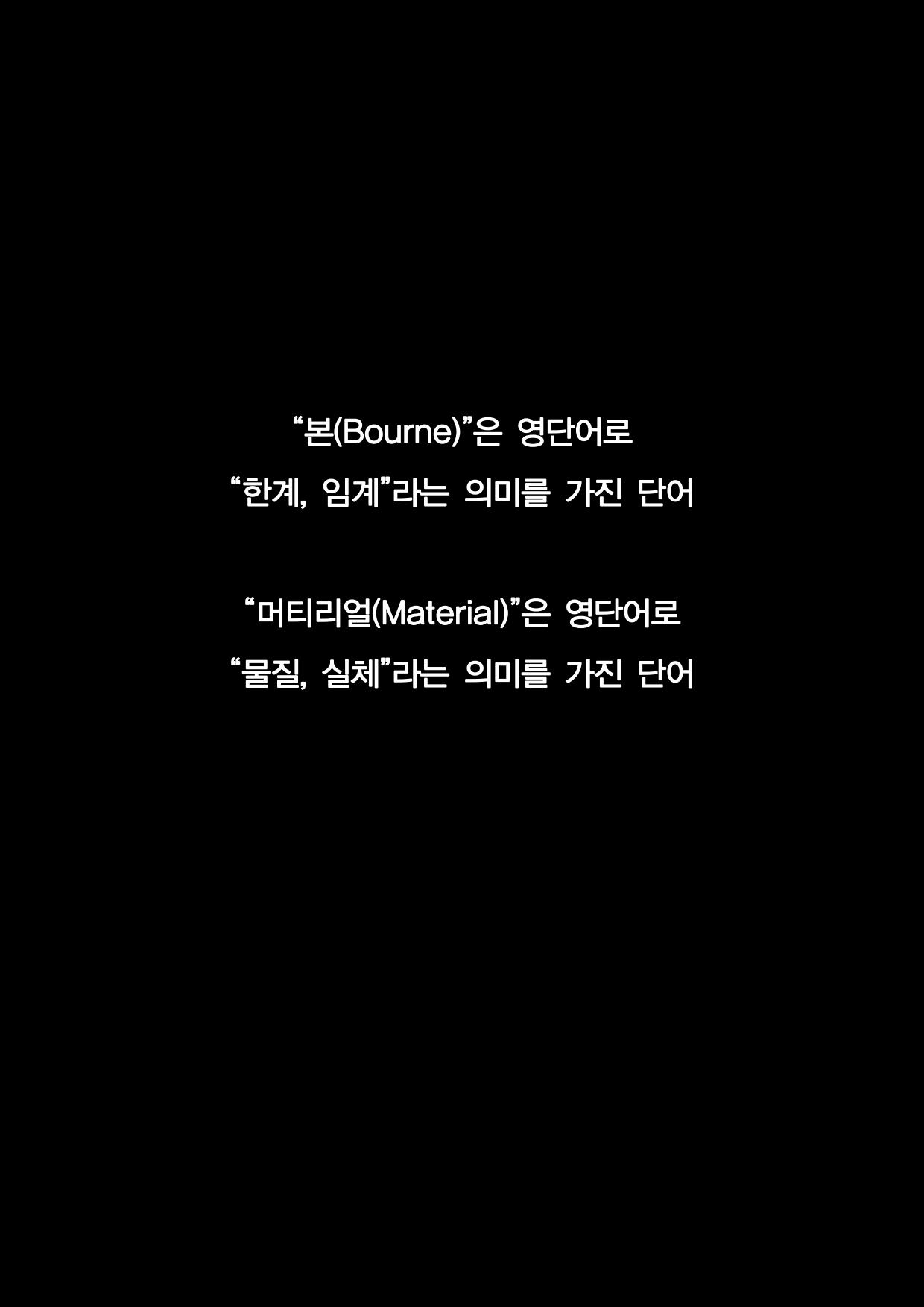 본 머티리어 1회차 홍보글(폰트 포함)_06.png