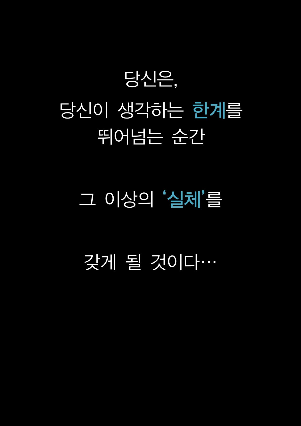 본 머티리어 1회차 홍보글 v3(수강후기 따로 편집요함)_42.png