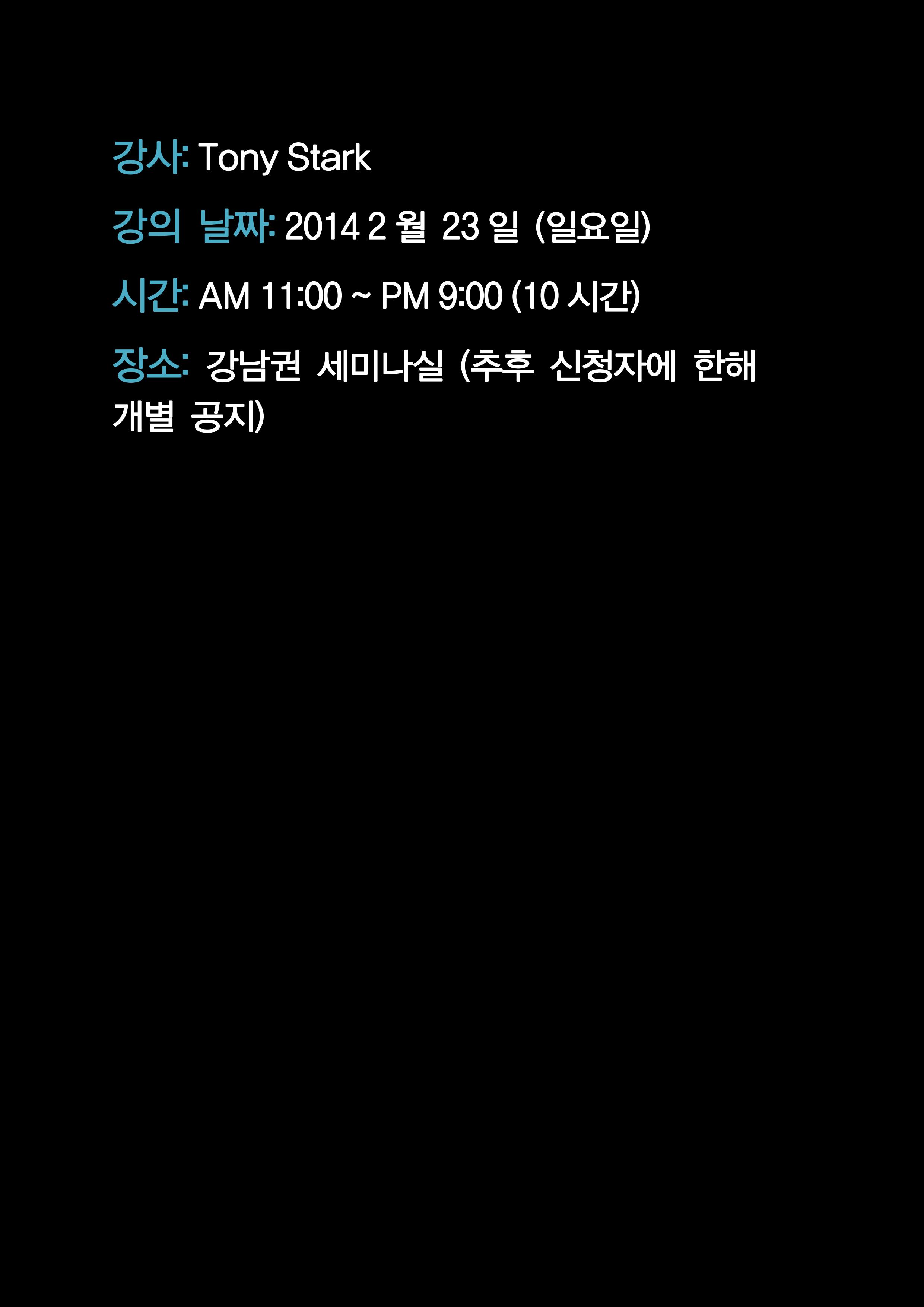 본 머티리어 1회차 홍보글 v4(수강후기 따로 편집요함)_46.png