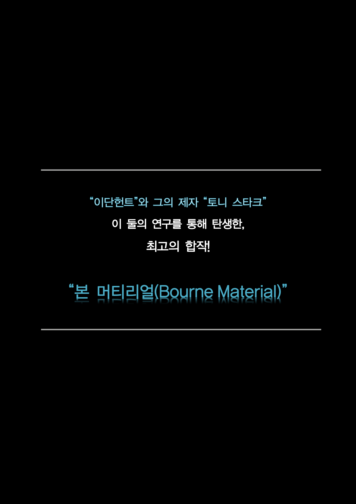 본 머티리어 1회차 홍보글 v3(수강후기 따로 편집요함)_04.png
