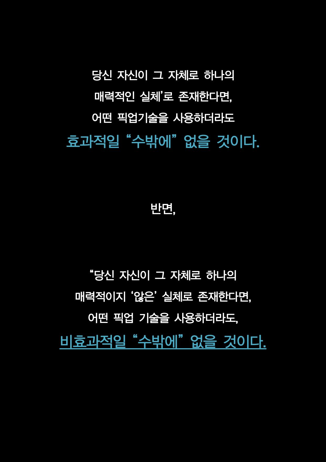 본 머티리어 1회차 홍보글 v3(수강후기 따로 편집요함)_07.png