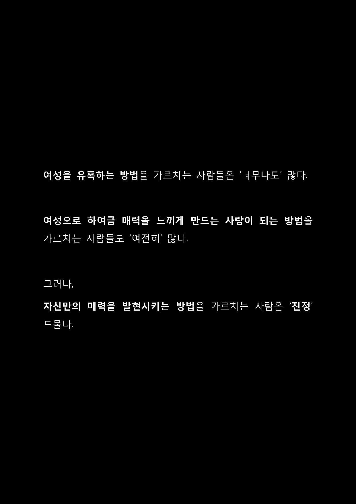 옴므파탈_Page_02.png