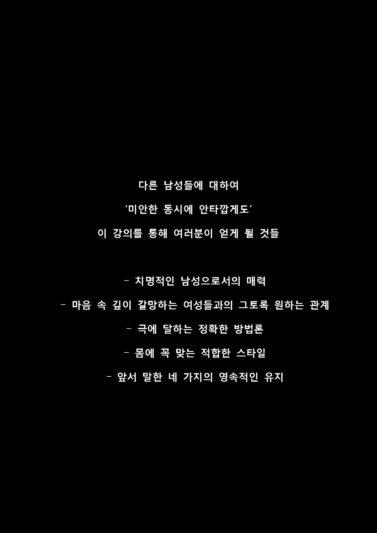 옴므파탈_Page_14.png