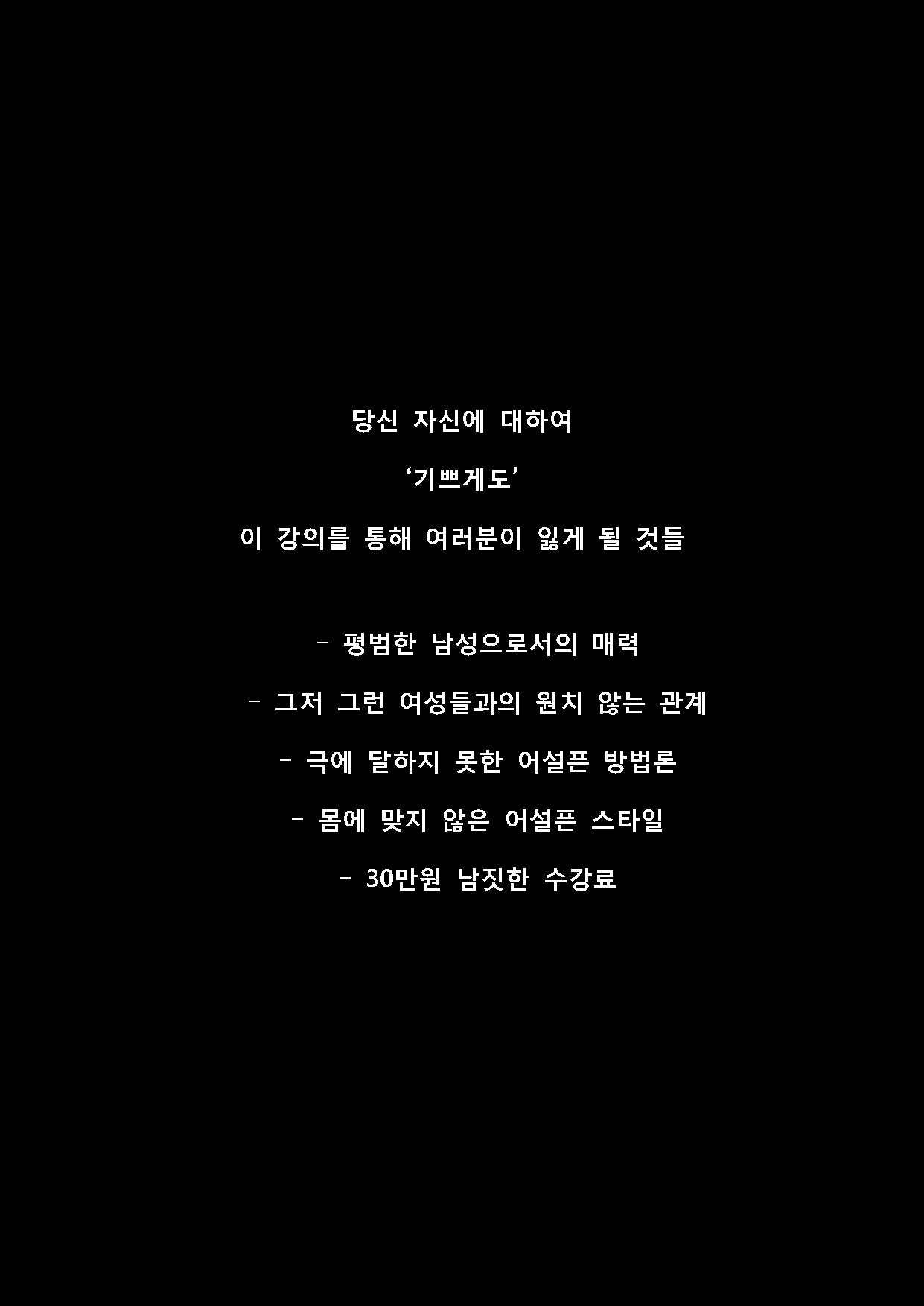 옴므파탈_Page_13.png