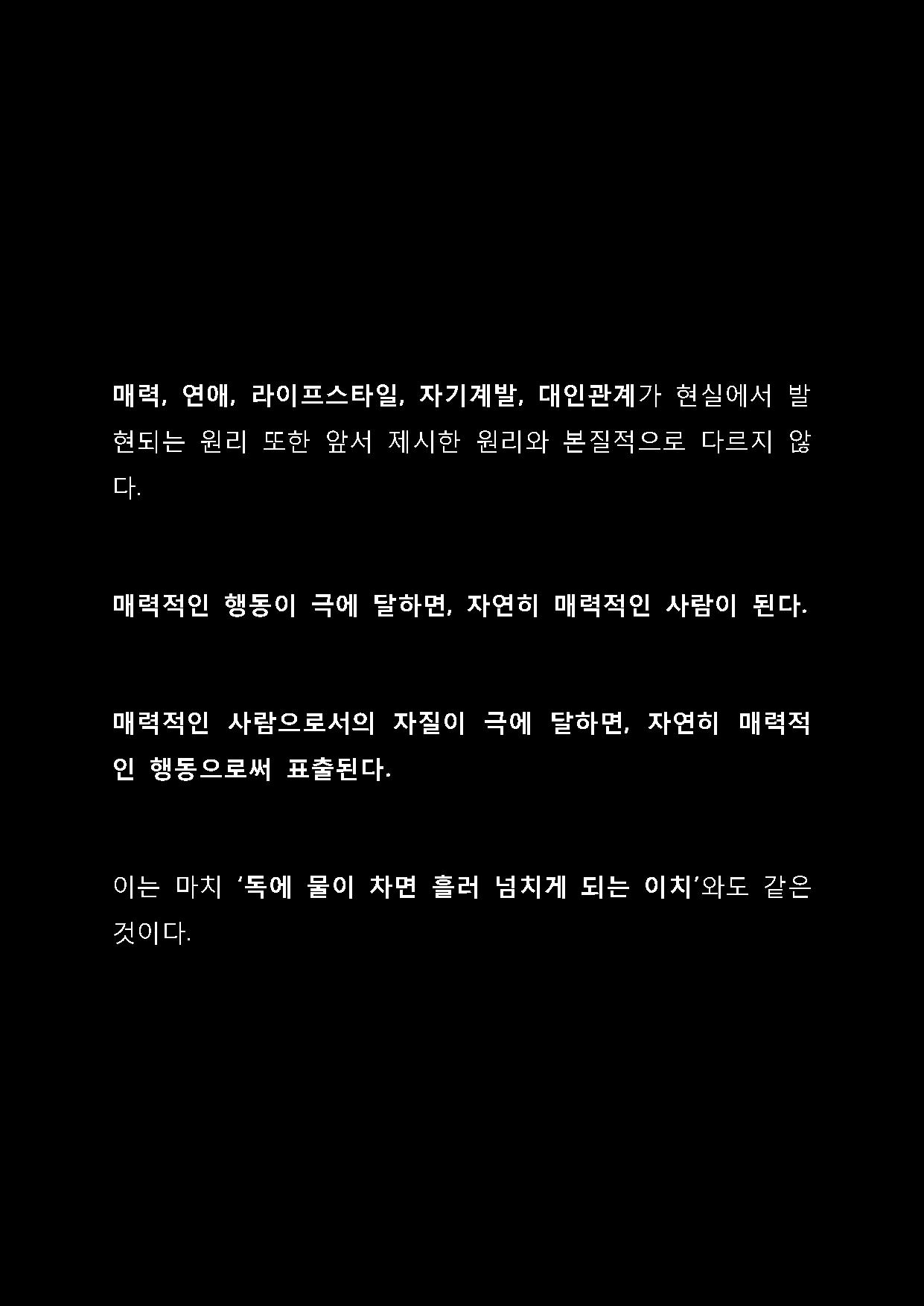 옴므파탈_Page_07.png
