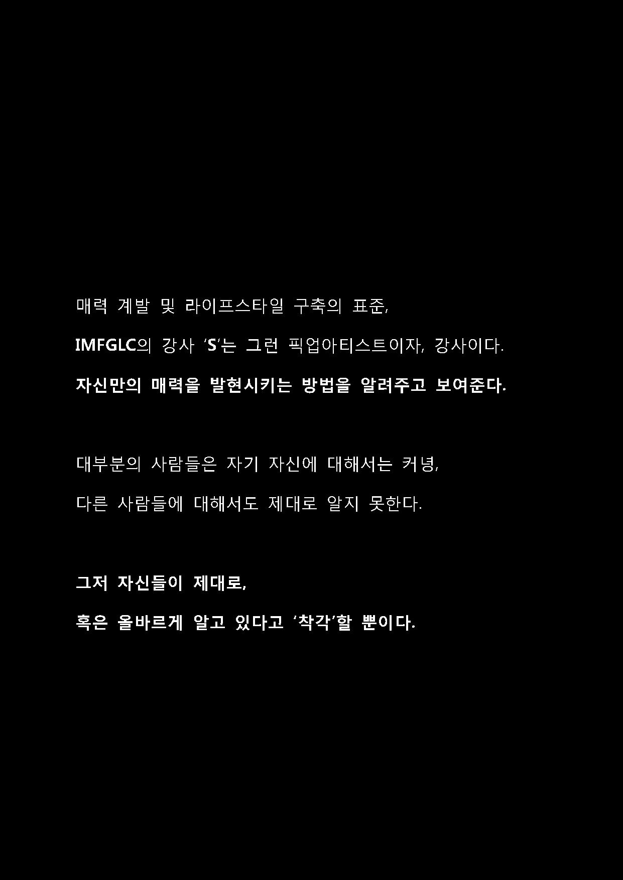 옴므파탈_Page_03.png