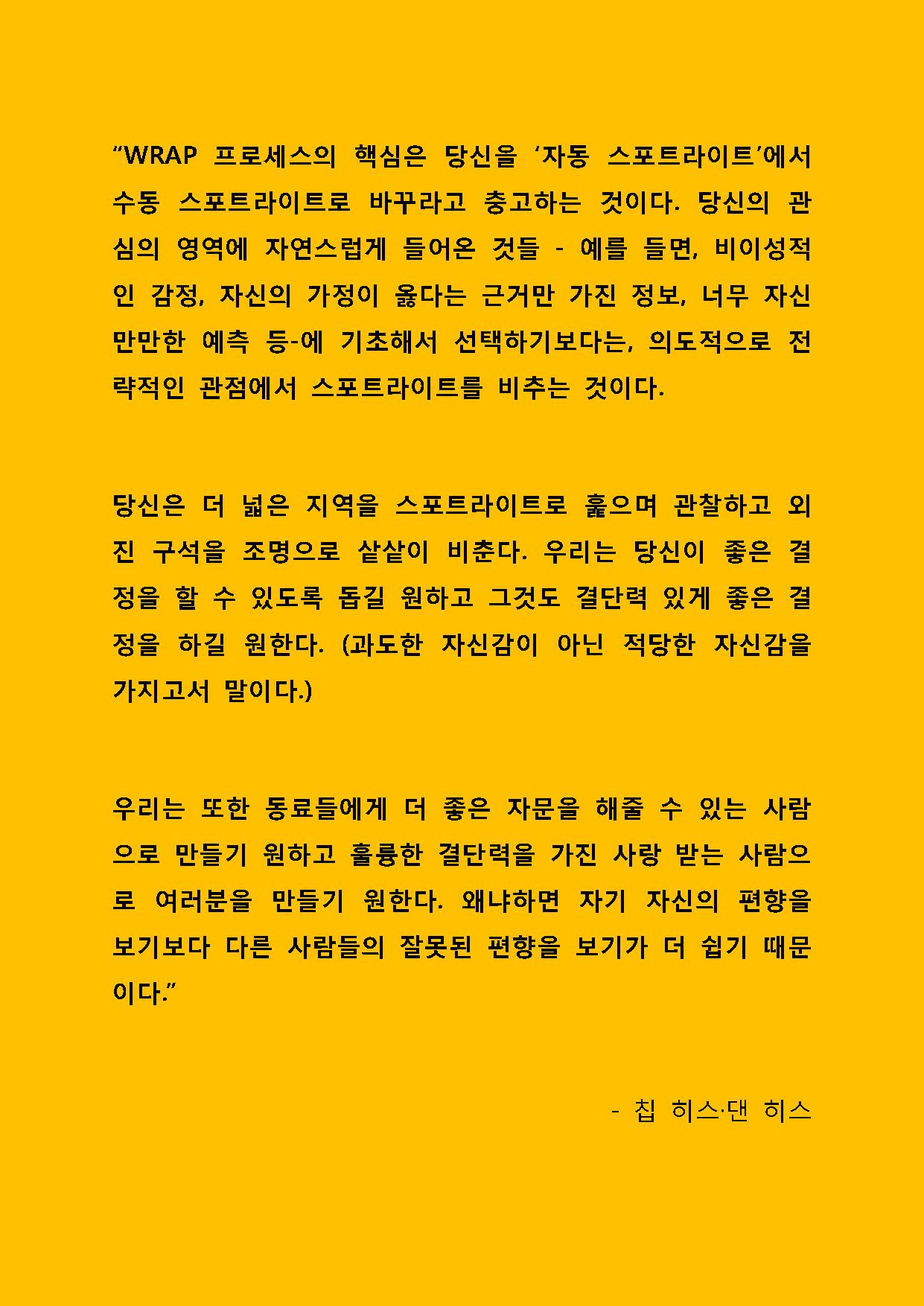라이트닝_Page_13.png