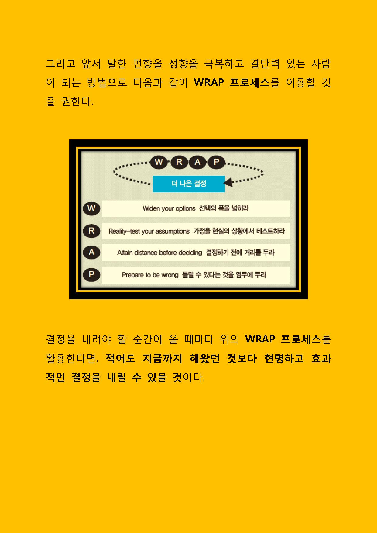 라이트닝_Page_12.png