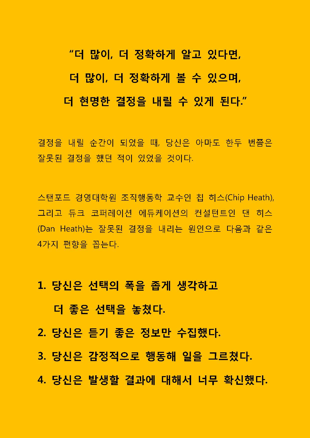 라이트닝_Page_11.png
