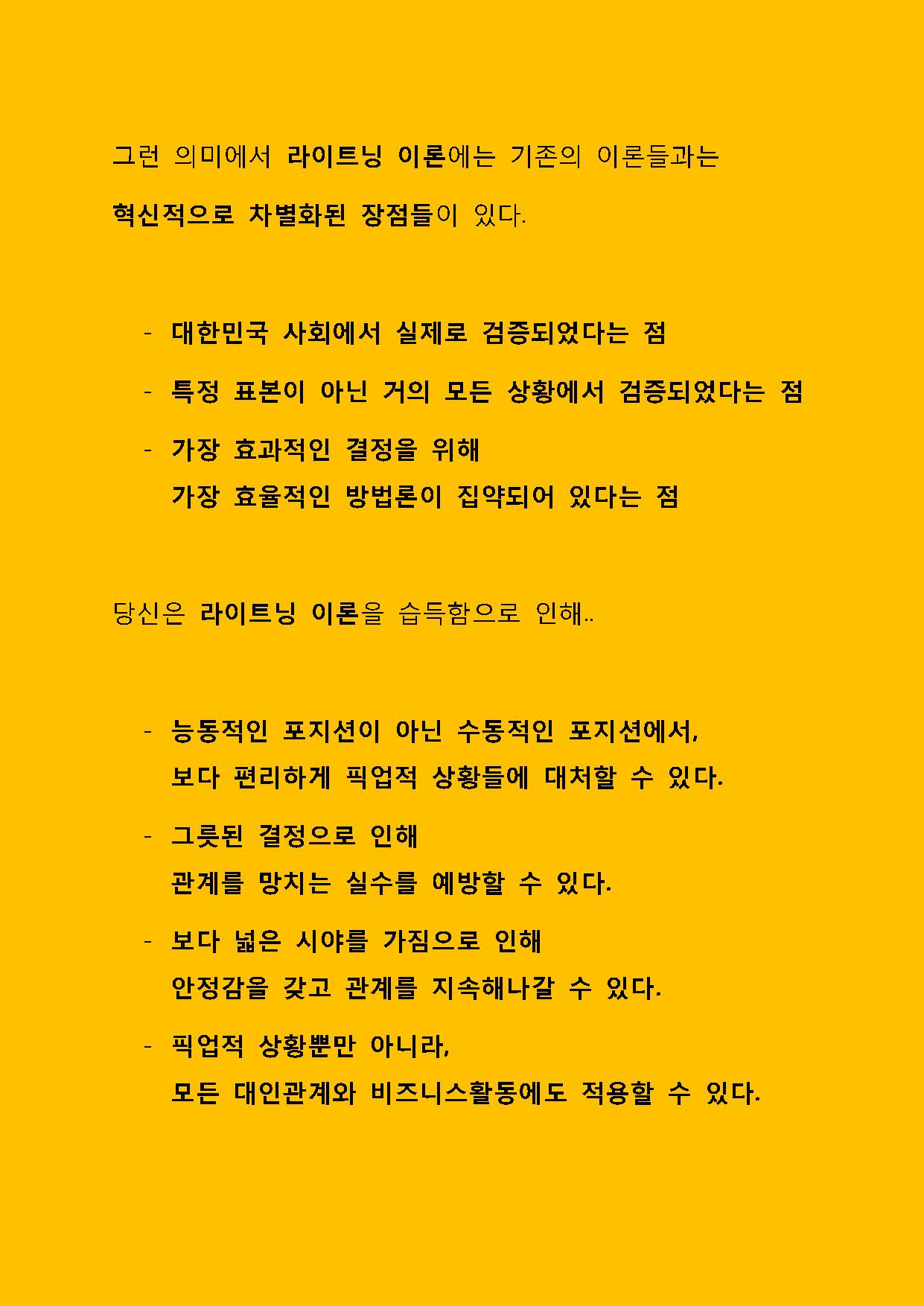 라이트닝_Page_16.png