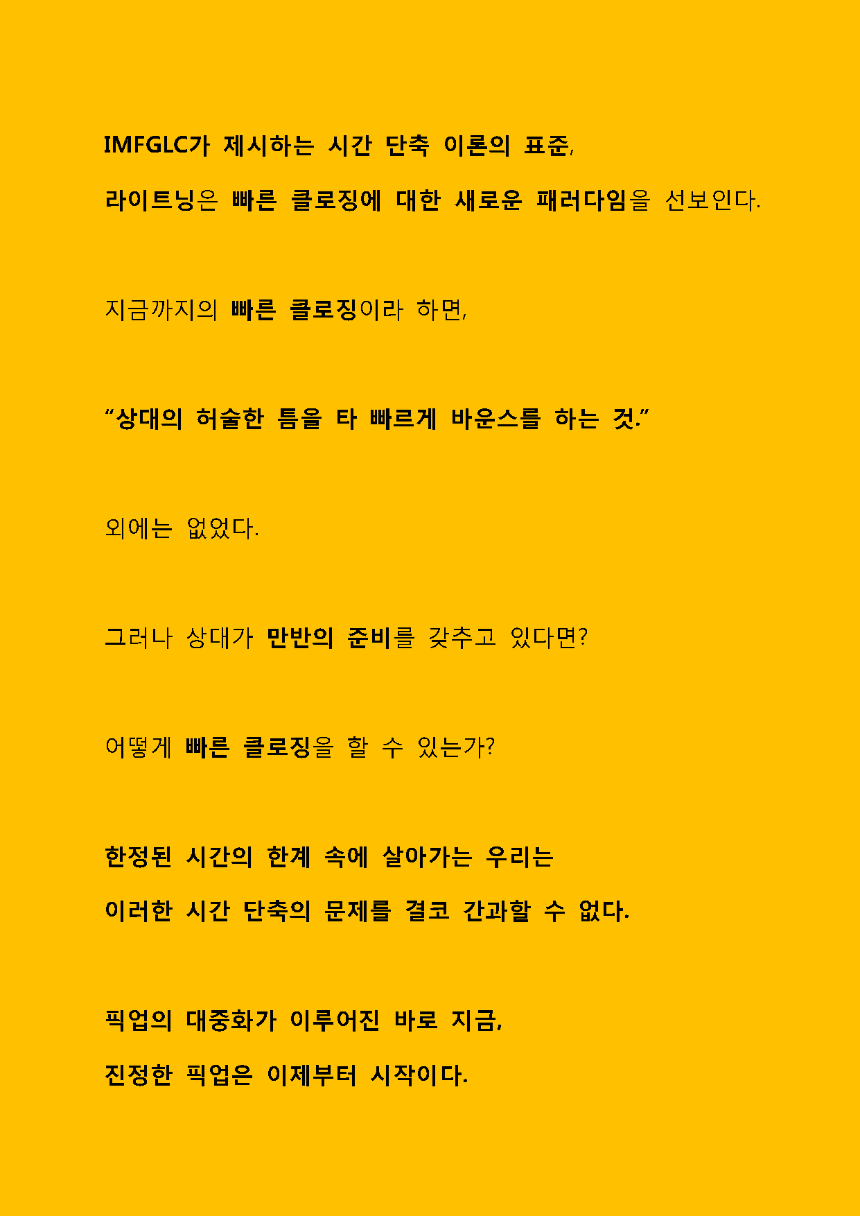 라이트닝_Page_05.png