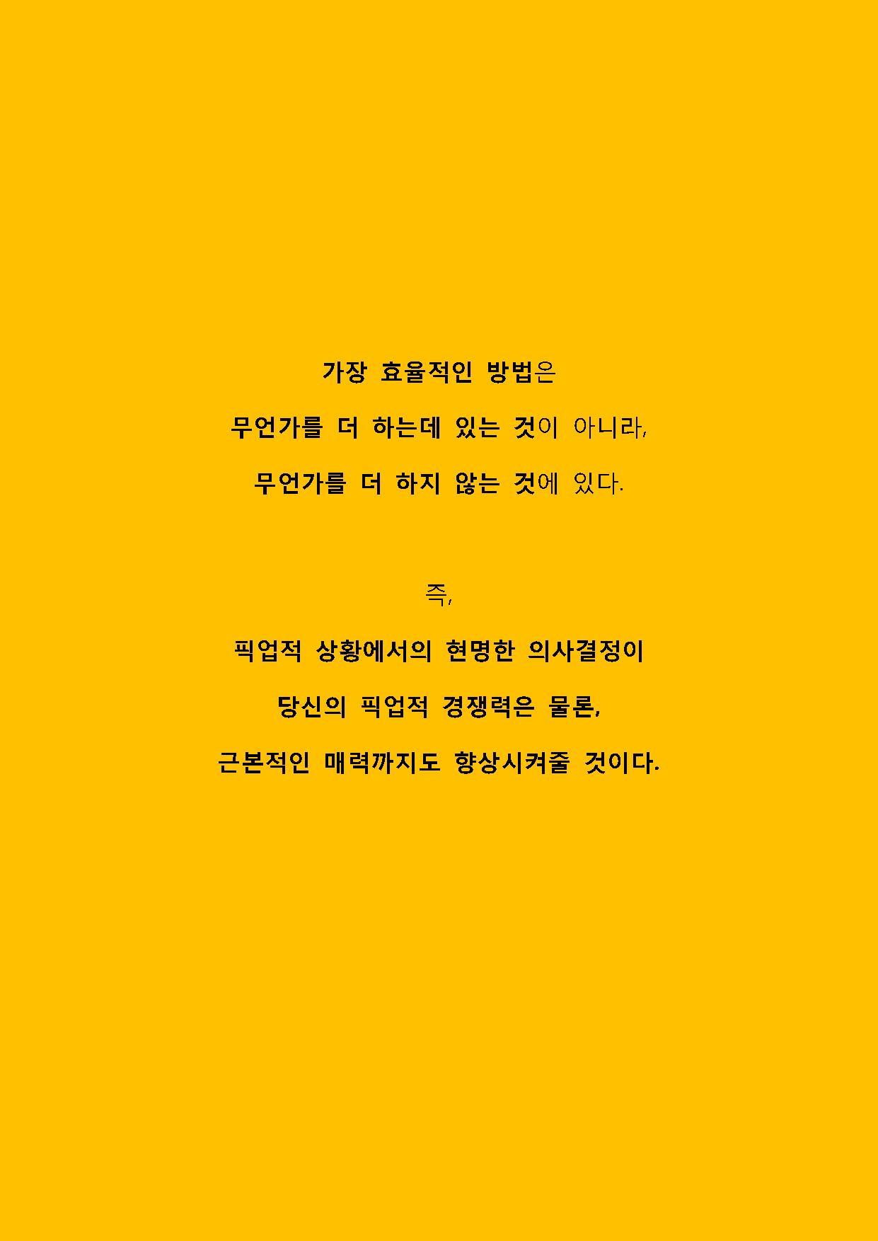 라이트닝_Page_19.png