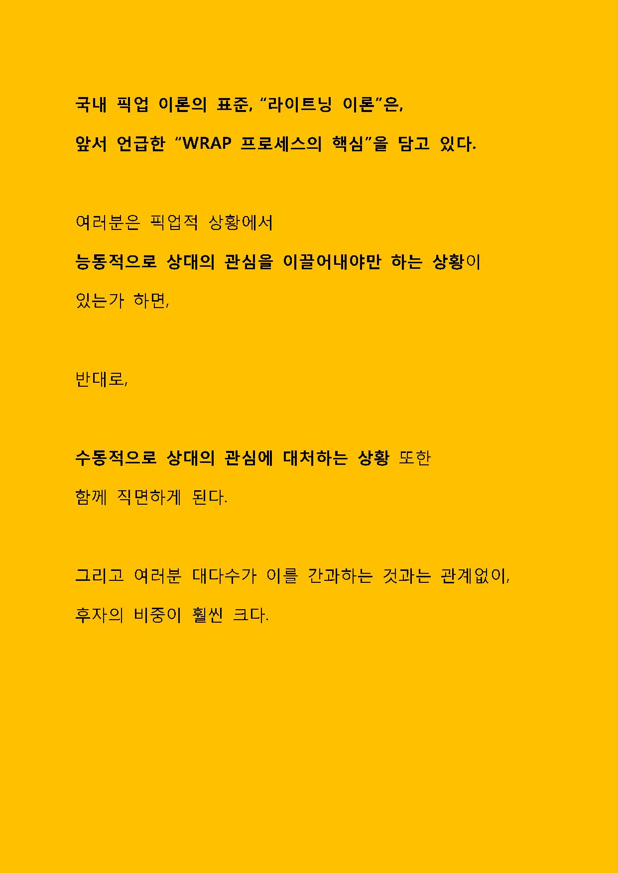 라이트닝_Page_14.png