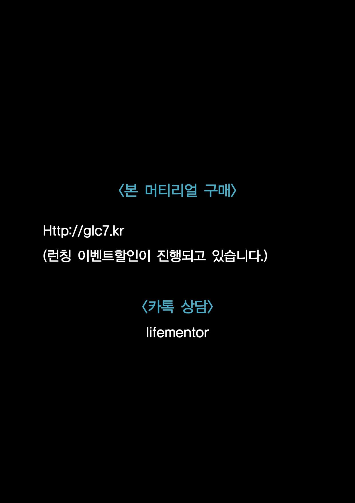 본 머티리어 1회차 홍보글 v3(수강후기 따로 편집요함)_49.png