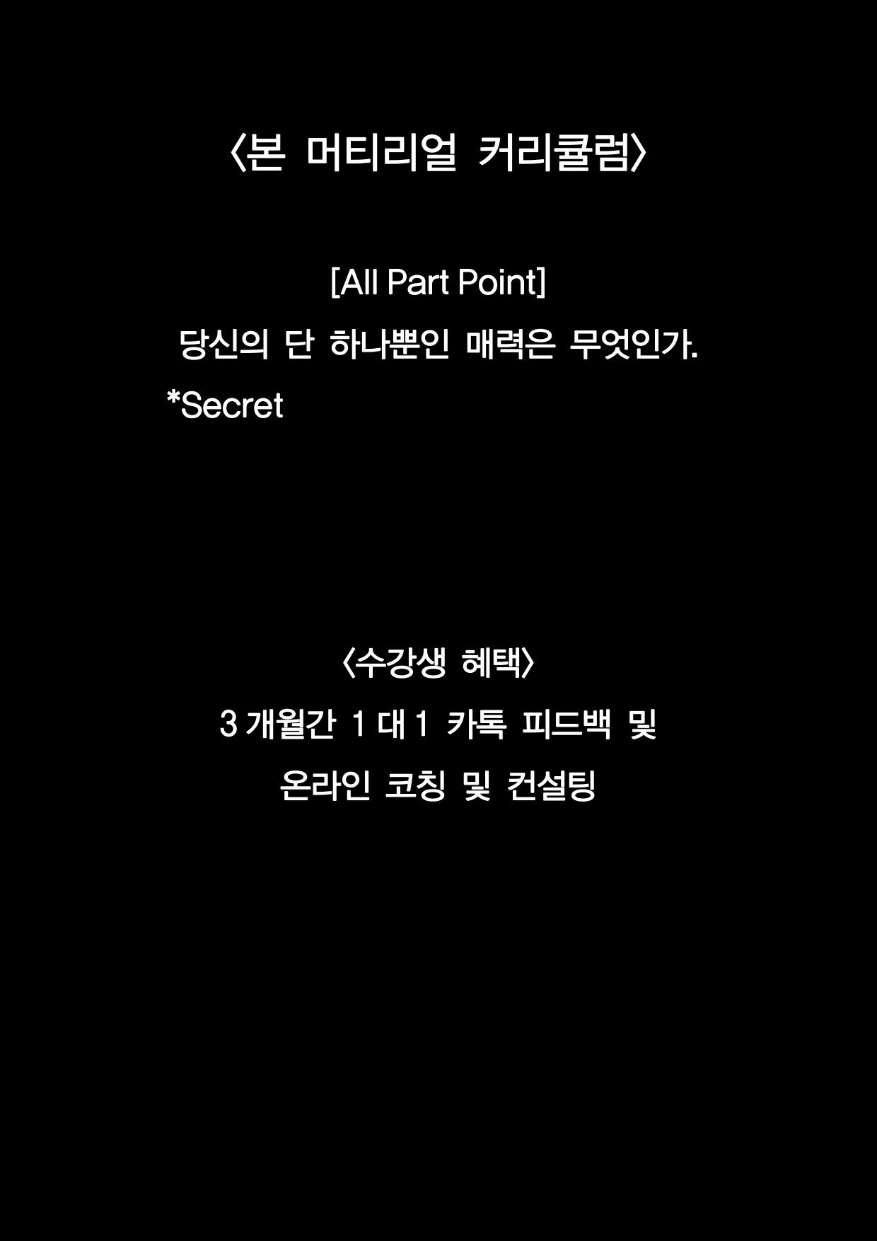 본 머티리어 1회차 홍보글 v3(수강후기 따로 편집요함)_45.png