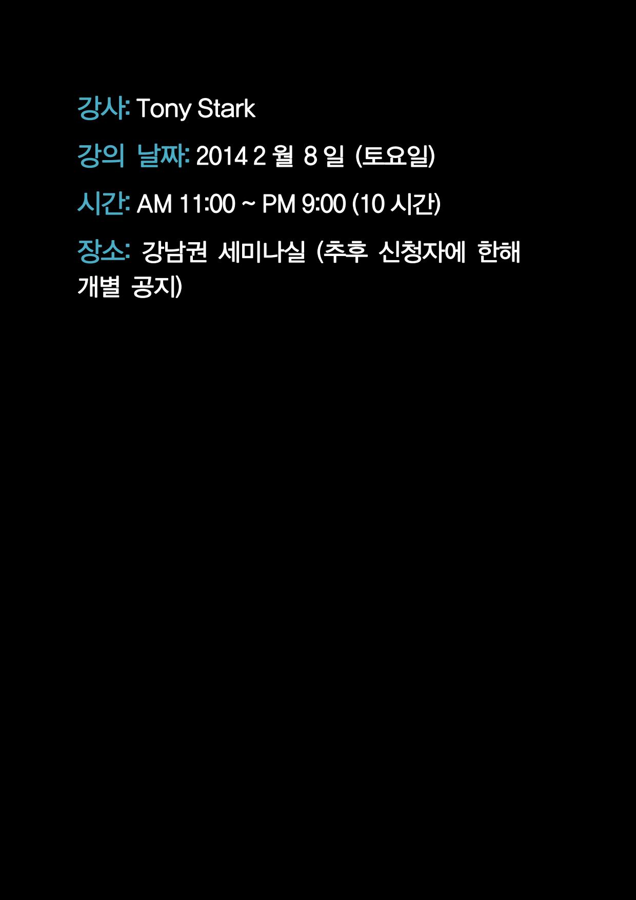 본 머티리어 1회차 홍보글 v3(수강후기 따로 편집요함)_46.png