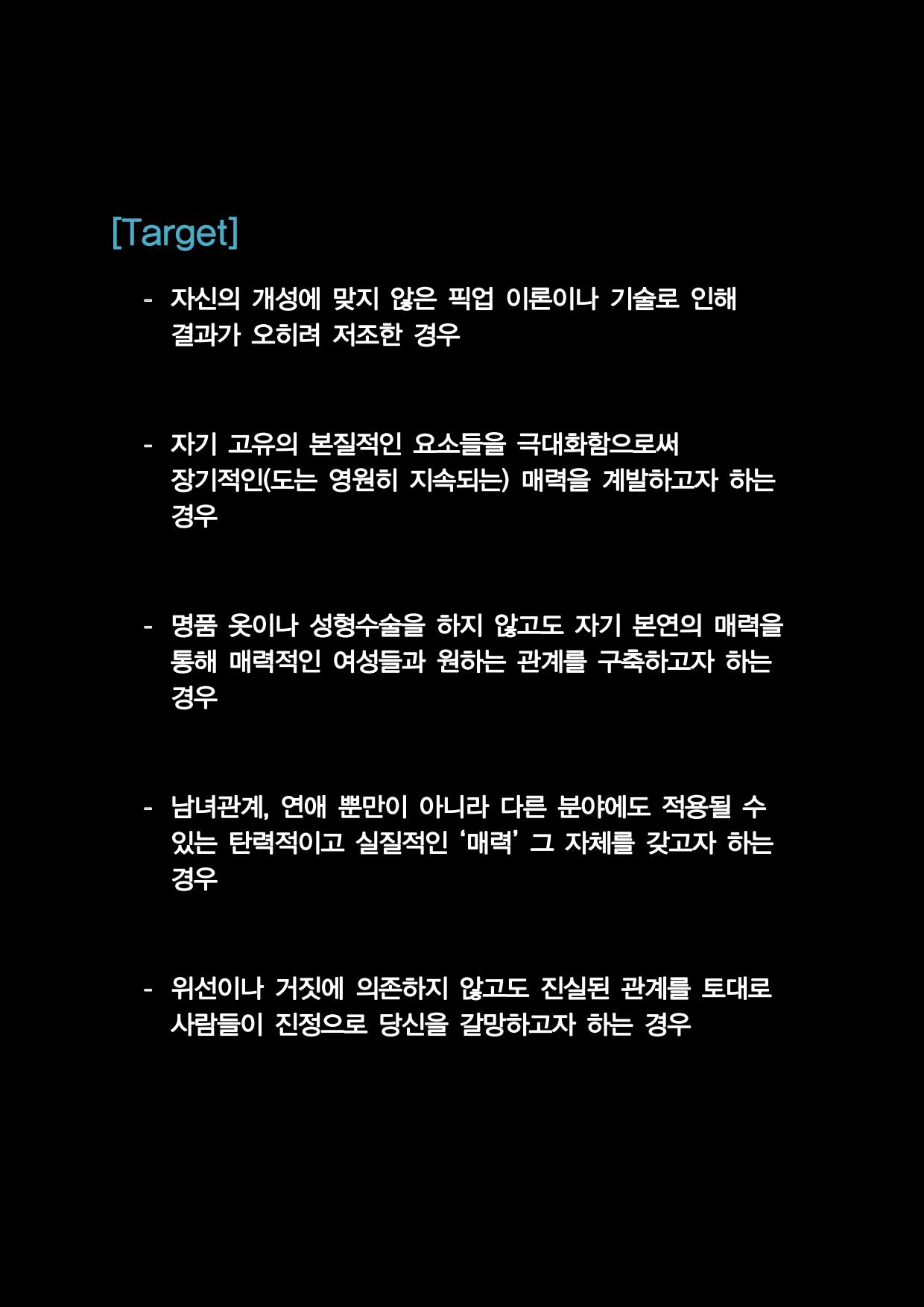 본 머티리어 1회차 홍보글 v3(수강후기 따로 편집요함)_08.png